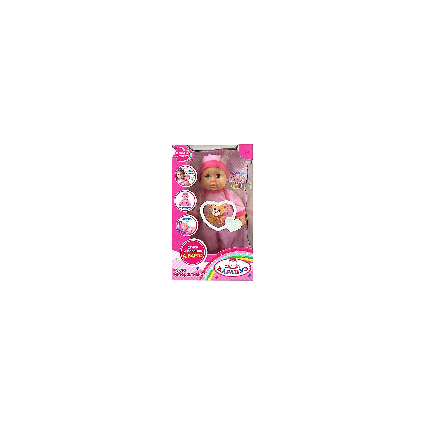 Карапуз Пупс Стихи А.Барто, 30см, с аксессурами, со звуком, Карапуз карапуз кукла золушка со светящимся амулетом 37 см со звуком принцессы дисней карапуз