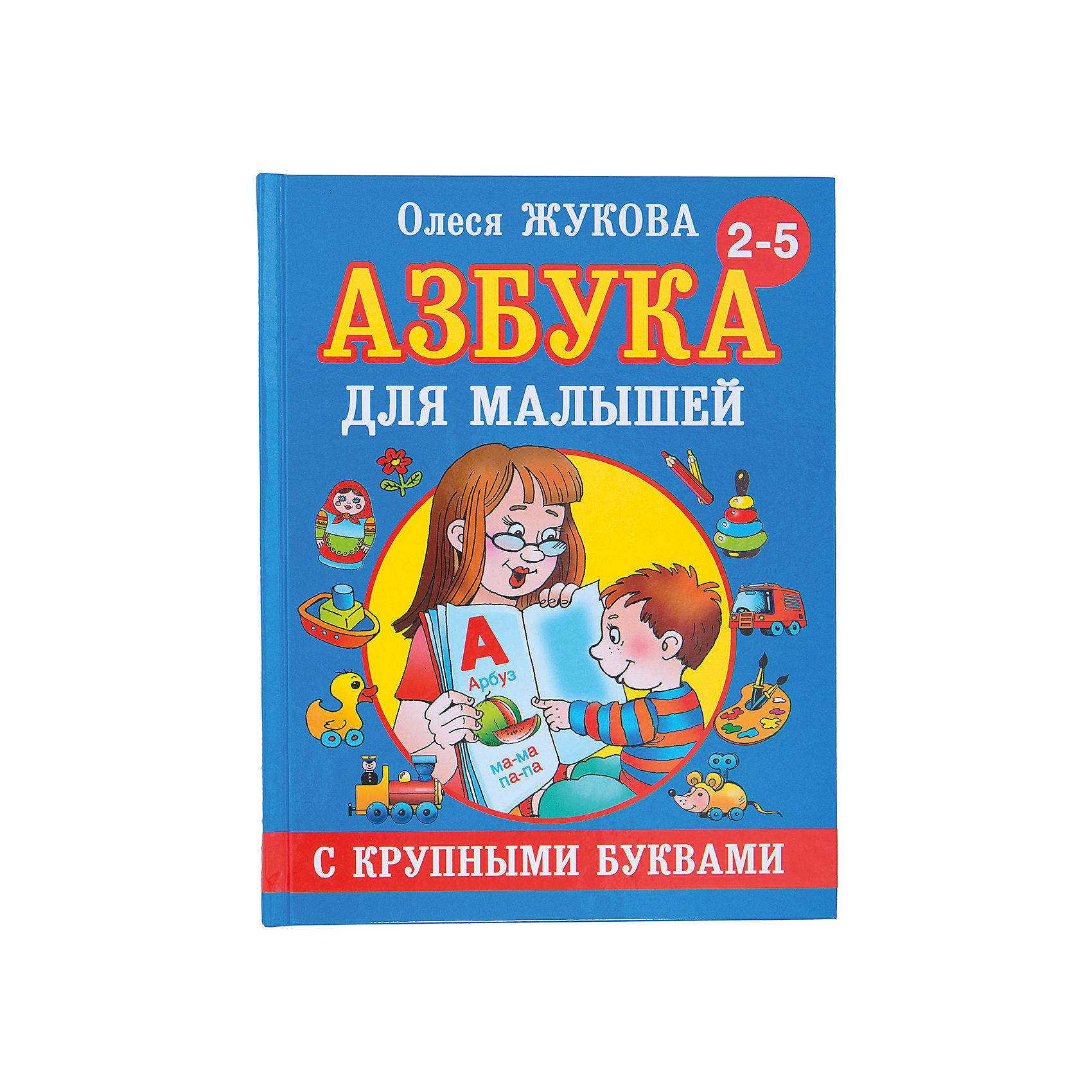 Азбука с крупными буквами для малышейМАЛЫШ<br>Азбука с крупными буквами для малышей<br><br>Отличная книга для тех, кто хочет помочь своему малышу обучиться чтению. В книге много веселых цветных картинок, которые понравятся вашему ребенку и привлекут его внимание, а повседневные увлекательные рассказы сделают уроки чтения любимой игрой. <br>Дополнительная информация:<br>- год выпуска: 2014<br>- количество страниц: 95<br>- формат: 205 * 135 * 17 мм.<br>- Переплет: твердый<br>- Иллюстрации: цветные<br>- вес: 480 гр.<br><br>Азбуку с крупными буквами для малышей можно купить в нашем интернет - магазине.<br>Подробнее:<br>• ISBN: 9785170824243<br>• Для детей в возрасте: от 2 до 5 лет<br>• Номер товара: 4902151<br>Страна производитель: Российская Федерация<br><br>Ширина мм: 12<br>Глубина мм: 195<br>Высота мм: 255<br>Вес г: 490<br>Возраст от месяцев: 48<br>Возраст до месяцев: 72<br>Пол: Унисекс<br>Возраст: Детский<br>SKU: 4902151