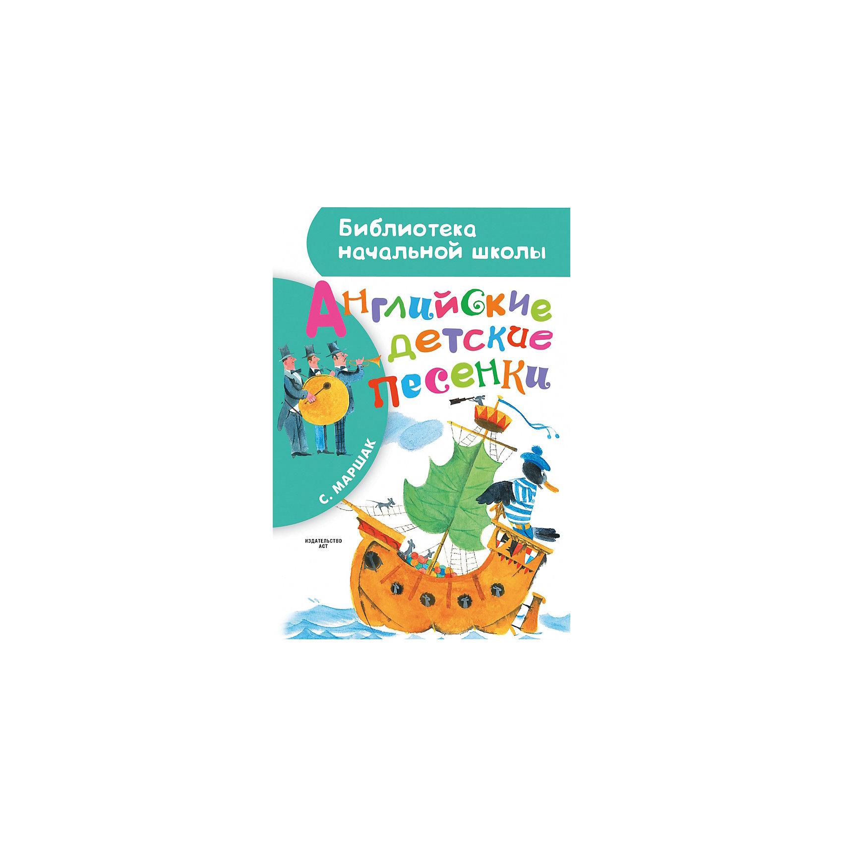 Английские детские песенкиАнглийские детские песенки, из которых нам знакомы такие песенки как «Робин-Бобин», «Дом, который построил Джек», «Перчатки», «Шалтай-Болтай», «Кораблик». Оригинальные песни в переводе С.Я. Маршака. Песенки подходят для детей младшего школьного возраста. Эта книга будет отличным дополнением в детской библиотеке. <br><br><br>Дополнительная информация:<br>- год выпуска: 2016<br>- количество страниц: 80<br>- формат: 220 * 145 * 10 мм.<br>- Переплет: твердый<br>- вес: 225 гр.<br><br>Книгу Английские детские песенки можно купить в нашем интернет - магазине.<br>Подробнее:<br>• ISBN: 9785170941315<br>• Для детей в возрасте: от 7 лет<br>• Номер товара: 4902153<br>Страна производитель: Российская Федерация<br><br>Ширина мм: 10<br>Глубина мм: 138<br>Высота мм: 212<br>Вес г: 225<br>Возраст от месяцев: 84<br>Возраст до месяцев: 2147483647<br>Пол: Унисекс<br>Возраст: Детский<br>SKU: 4902153