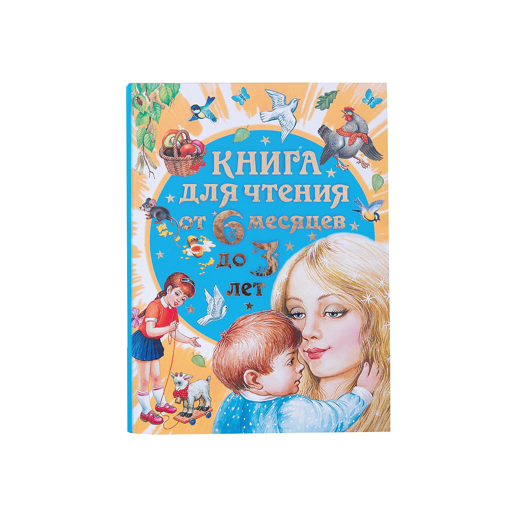 Книга для чтения от 6 месяцев до 3 летМАЛЫШ<br>Книга для чтения детям от 6 месяцев до 3-х лет познакомит вашего малыша с веселыми русскими народными песенками и прекрасными сказками русских писателей. Это сборник классических сказок про репку, Машу и медведя, Петушка, золотого гребешка и других, а также в сборнике есть все необходимые песенки про ладушки у бабушки, сороку, которая варила кашу и двух гусей, живущих у бабуси.  Малыш услышит свои первые  стихотворения из цикла игрушки А. Барто, и о зверятах автора Е. Серовой, их так легко учить и они сразу понравятся! Сказки о зверях, написанные Л.Н. Толстым и В. Бианки увлекут малыша в историю и он отвлечется от любых капризов.<br>- год выпуска: 2016<br>- количество страниц: 142<br>- формат: 29 * 21,5 * 1,7 см.<br>- переплет: твердый<br>- вес: 920 гр.<br><br>Книгу для чтения детям от 6 месяцев до 3-х лет можно купить в нашем интернет - магазине.<br>Подробнее:<br>• ISBN: 9785170953943<br>• Для детей в возрасте: от 6 месяцев до 3 лет<br>• Номер товара: 4902173<br>Страна производитель: Российская Федерация<br><br>Ширина мм: 20<br>Глубина мм: 210<br>Высота мм: 280<br>Вес г: 920<br>Возраст от месяцев: 0<br>Возраст до месяцев: 36<br>Пол: Унисекс<br>Возраст: Детский<br>SKU: 4902173