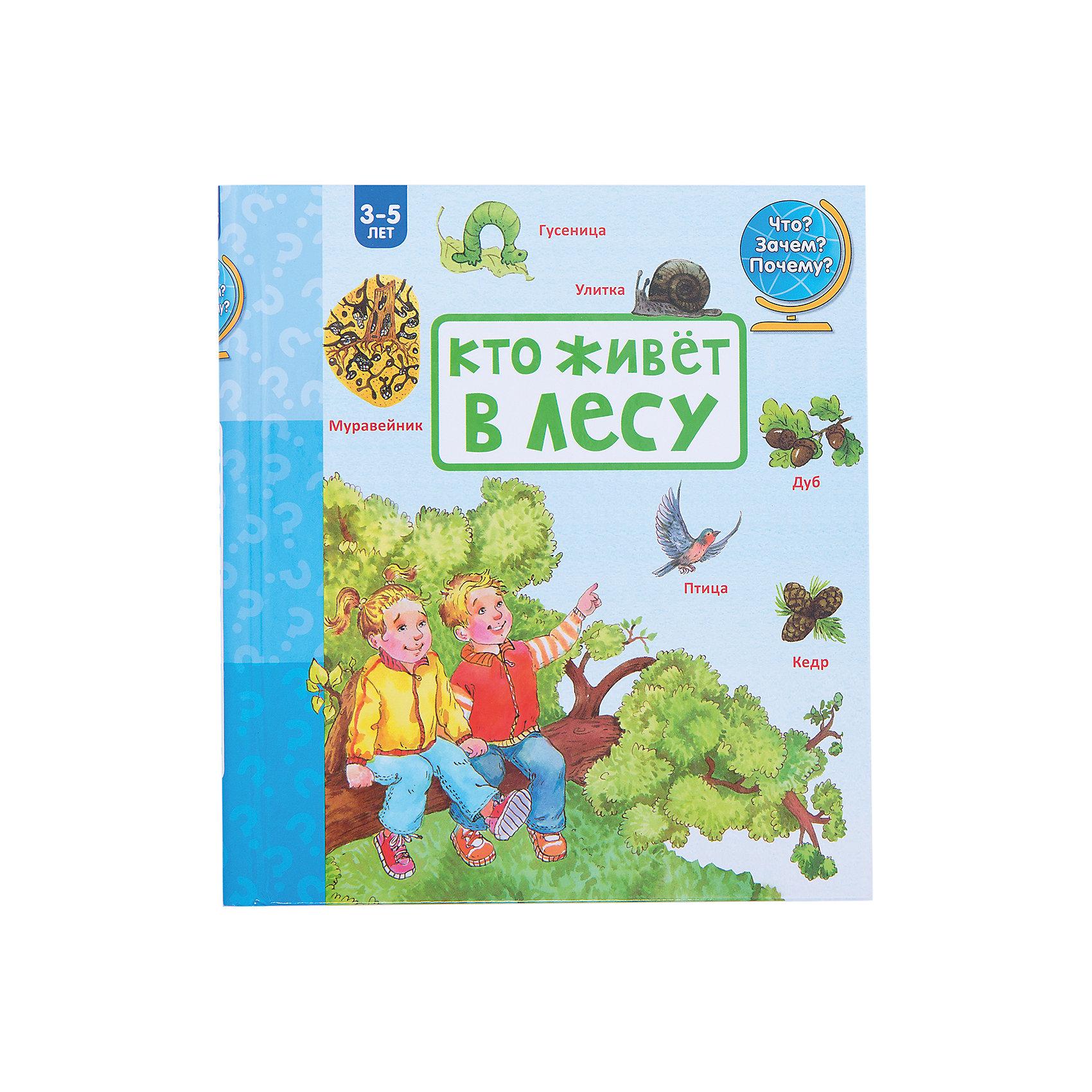 Кто живёт в лесуКнига «Кто живёт в лесу» из серии «Что? Зачем? Почему?» для дошкольников поможет вашему ребенку узнать о том, какие бывают деревья, почему птицы строят свои гнезда, какие животные спят зимой, у кого из животных зимой шубка меняет свой цвет. Яркие красочные иллюстрации превратят каждую страницу книги в событие. <br>- год выпуска: 2015<br>- количество страниц: 16<br>- формат: 19,6 * 18,5 * 1,3 см.<br>- переплет: твердый<br>- вес: 260 гр.<br><br>Книгу «Кто живёт в лесу» можно купить в нашем интернет - магазине.<br>Подробнее:<br>• ISBN: 9785170915026<br>• Для детей в возрасте: от 3 до 5 лет<br>• Номер товара: 4902175<br>Страна производитель: Российская Федерация<br><br>Ширина мм: 15<br>Глубина мм: 165<br>Высота мм: 190<br>Вес г: 260<br>Возраст от месяцев: 48<br>Возраст до месяцев: 72<br>Пол: Унисекс<br>Возраст: Детский<br>SKU: 4902175