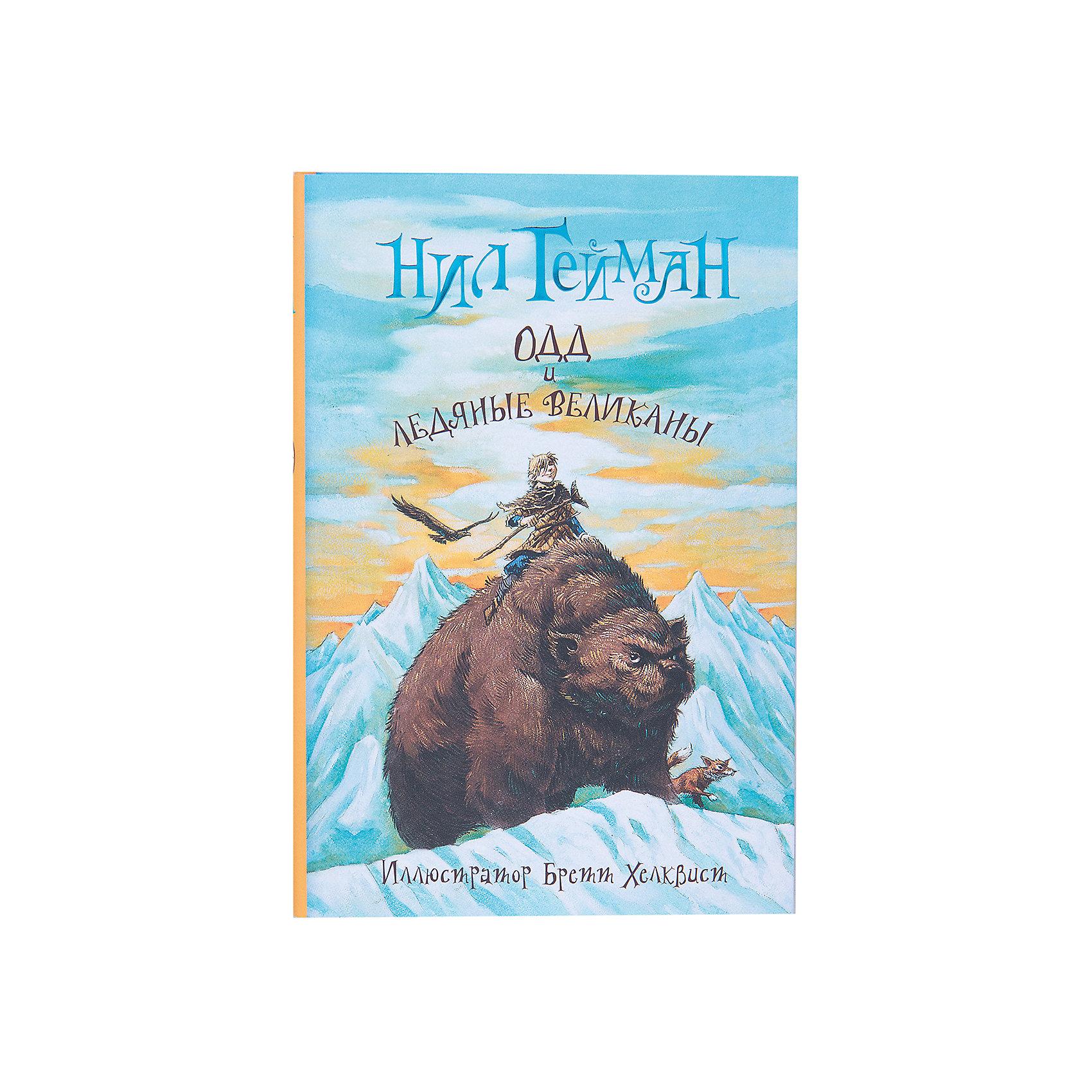 Одд и ледяные великаныМАЛЫШ<br>Одд и ледяные великаны<br>Книга Одд и ледяные великаны впервые выпускается на русском языке. Это новая история для детей и подростков, которая может придти по вкусу и взрослым, от известного автора Нила Геймана, написавшего такие знаменитые произведения как «Звездная пыль», «Сыновья Ананси» и «Коралина». Новая книга придется по вкусу любителям сказочных миров, в которых полно древней магии, как доброй, так и злой и любителям приключений. В книге присутстует захватывающий сюжет, юмор, животные, которые умеют говорить, и мир, который ожидает весны. Странный мальчик по имени Одд возьмет вас с собой  в эти удивительные и захватывающие места волшебного Севера, напоминающие о скандинавских мифах.<br>- год выпуска: 2014<br>- количество страниц: 128<br>- формат: 21,7 * 14,5 * 1,4 см.<br>- переплет: твердый<br>- вес: 270гр.<br><br>Книгу Одд и ледяные великаны можно купить в нашем интернет - магазине.<br>Подробнее:<br>• ISBN: 9785170853649<br>• Для детей в возрасте: от 10 лет<br>• Номер товара: 4902188<br>Страна производитель: Российская Федерация<br><br>Ширина мм: 12<br>Глубина мм: 140<br>Высота мм: 210<br>Вес г: 270<br>Возраст от месяцев: 84<br>Возраст до месяцев: 2147483647<br>Пол: Унисекс<br>Возраст: Детский<br>SKU: 4902188