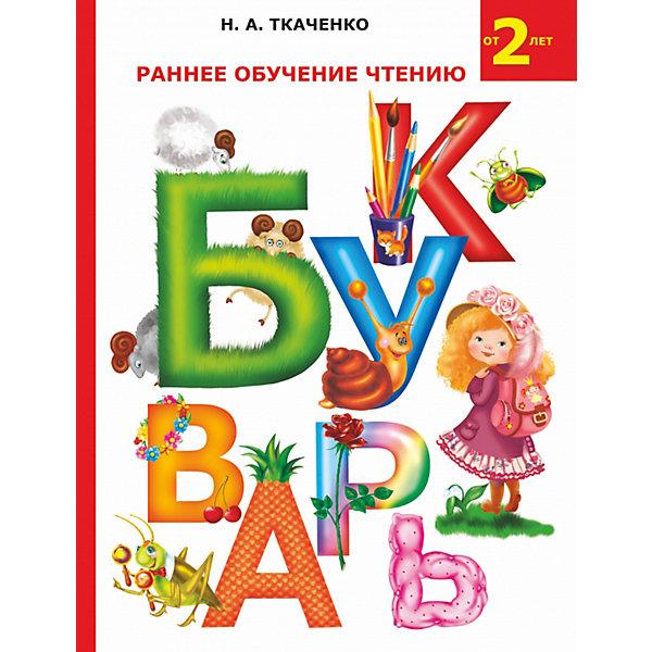 Раннее обучение чтению. БукварьАзбуки<br>Книга «Раннее обучение чтению. Букварь» составлена и разработана Н.А. Ткаченко и рассчитана на обучение чтению с двух лет. Благодаря ярким картинкам и наводящим вопросам учиться читать по слогам так просто! В букваре много маленьких стихотворений для чтения на все буквы алфавита – это позволит не только научиться читать, но и развить дикцию.Теперь малышу не нужно будет просить взрослых читать сказку, теперь он уже сам сможет все прочитать.<br>- год выпуска: 2016<br>- количество страниц: 80<br>- формат: 26,5 * 20 * 1 см.<br>- переплет: твердый<br>- вес: 390 гр.<br><br>Книгу «Раннее обучение чтению. Букварь» можно купить в нашем интернет - магазине.<br>Подробнее:<br>• ISBN: 9785170794041<br>• Для детей в возрасте: от 2 до 6 лет<br>• Номер товара: 4902195<br>Страна производитель: Российская Федерация<br>Ширина мм: 9; Глубина мм: 195; Высота мм: 255; Вес г: 390; Возраст от месяцев: 48; Возраст до месяцев: 72; Пол: Унисекс; Возраст: Детский; SKU: 4902195;