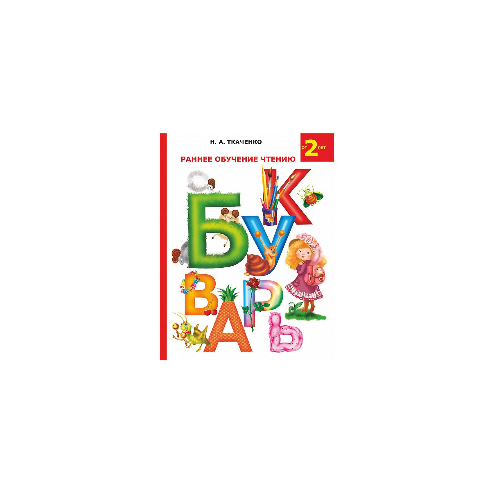 Раннее обучение чтению. БукварьМАЛЫШ<br>Книга «Раннее обучение чтению. Букварь» составлена и разработана Н.А. Ткаченко и рассчитана на обучение чтению с двух лет. Благодаря ярким картинкам и наводящим вопросам учиться читать по слогам так просто! В букваре много маленьких стихотворений для чтения на все буквы алфавита – это позволит не только научиться читать, но и развить дикцию.Теперь малышу не нужно будет просить взрослых читать сказку, теперь он уже сам сможет все прочитать.<br>- год выпуска: 2016<br>- количество страниц: 80<br>- формат: 26,5 * 20 * 1 см.<br>- переплет: твердый<br>- вес: 390 гр.<br><br>Книгу «Раннее обучение чтению. Букварь» можно купить в нашем интернет - магазине.<br>Подробнее:<br>• ISBN: 9785170794041<br>• Для детей в возрасте: от 2 до 6 лет<br>• Номер товара: 4902195<br>Страна производитель: Российская Федерация<br><br>Ширина мм: 9<br>Глубина мм: 195<br>Высота мм: 255<br>Вес г: 390<br>Возраст от месяцев: 48<br>Возраст до месяцев: 72<br>Пол: Унисекс<br>Возраст: Детский<br>SKU: 4902195
