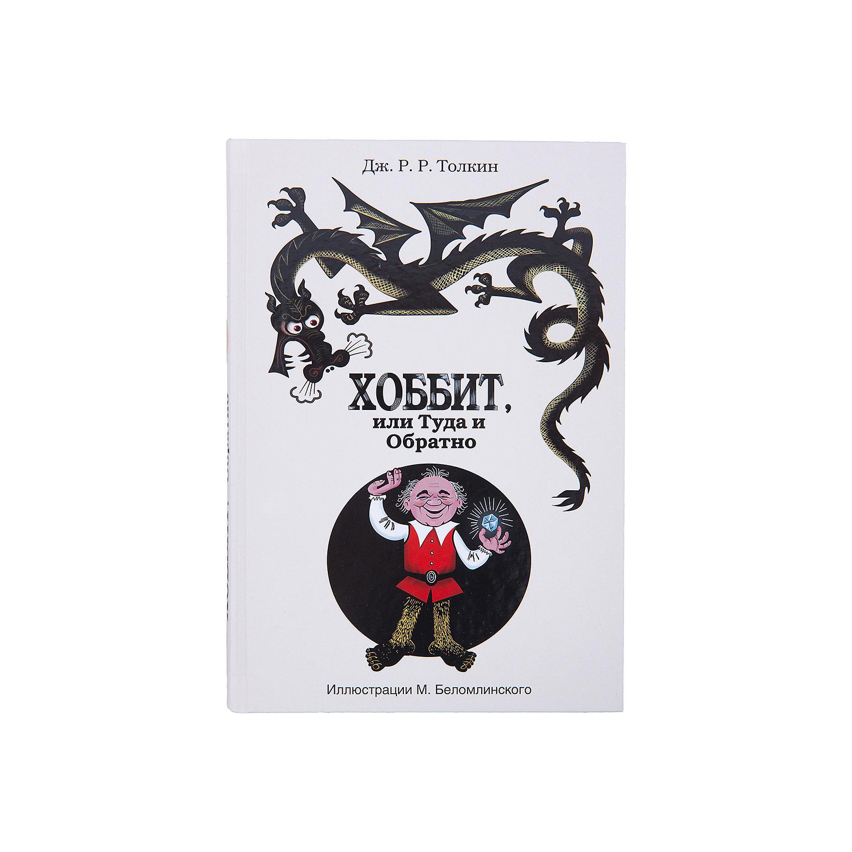 Хоббит, или туда и обратноСтрана производитель: Российская Федерация<br>Книга Хоббит, или туда и обратно, именно благодаря этой книге  Дж. Р. Р. Толкин вошел в историю. Изначально писатель придумал эту историю и рассказывал ее своим детям, а уже потом написал книгу. Попав в печать книга о приключениях хоббита Бильбо Бэггинса приобрела невероятную популярность среди читателей всех возрастов. Книга повествует нам о Средиземье, центральном континенте мира, придуманного самим Толкином, и о события предшествующих знаменитой трилогии автора – Властелина колец. Главный герой, Бильбо Бэггинс встретится с волшебником Гэндальфом, найдет себе друзей среди гномов и отправится в невероятное приключение связанное с поиском сокровищ. Книга имеет интересное оформление и иллюстрации художника К. Беломлинского.<br><br>- год выпуска: 2016<br>- количество страниц: 256<br>- формат: 24,3 * 16,9 * 2 см.<br>- переплет: твердый<br>- вес: 615 гр.<br><br>Книгу «Хоббит, или туда и обратно» можно купить в нашем интернет - магазине.<br>Подробнее:<br>• ISBN: 9785170817603 <br>• Для детей в возрасте: от 7 лет. <br>• Номер товара: 4902206<br>Страна производитель: Российская Федерация<br><br>Ширина мм: 21<br>Глубина мм: 162<br>Высота мм: 235<br>Вес г: 615<br>Возраст от месяцев: 84<br>Возраст до месяцев: 2147483647<br>Пол: Унисекс<br>Возраст: Детский<br>SKU: 4902206