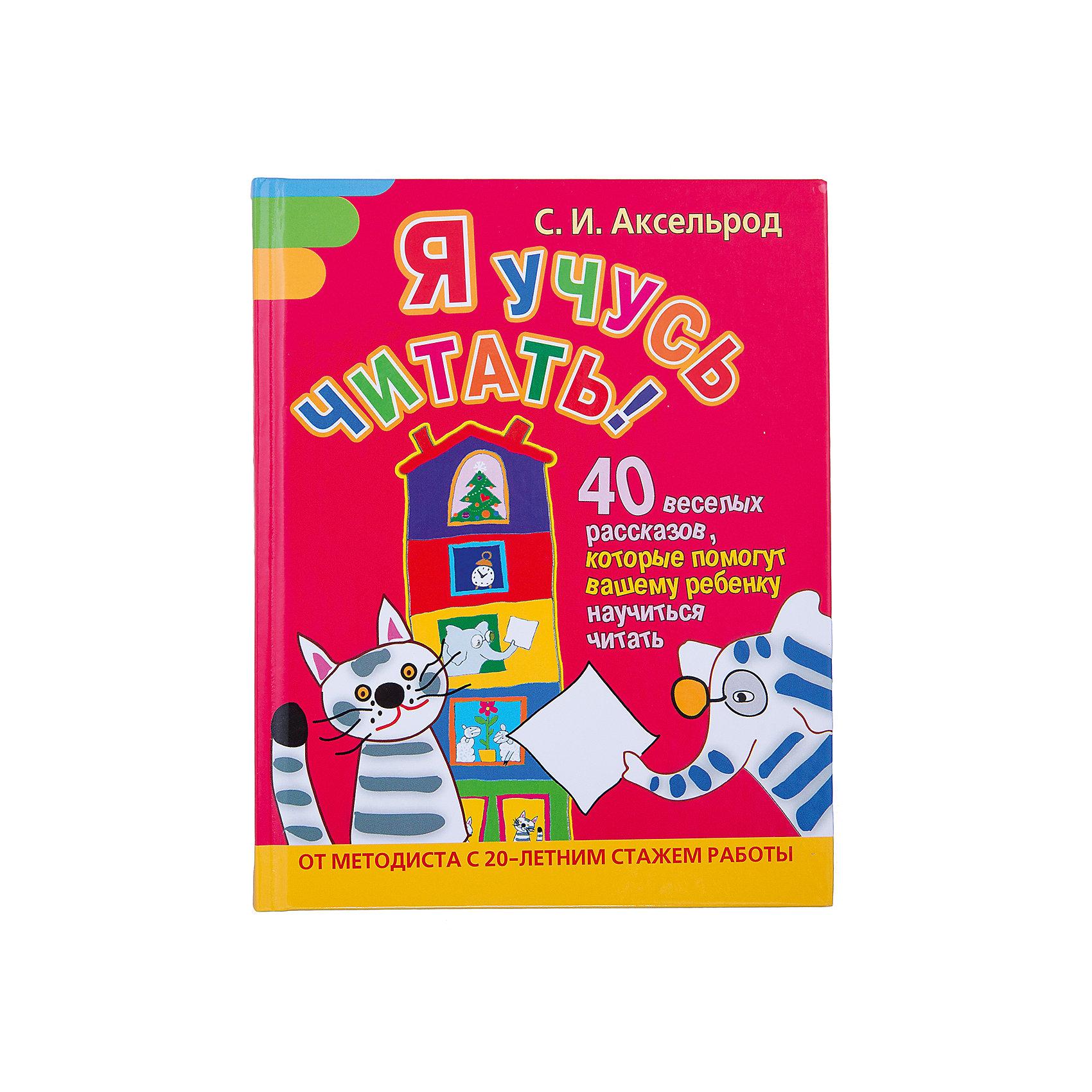 Я учусь читать! 40 веселых рассказов, которые помогут вашему ребенку научиться читатьКнига «Я учусь читать! 40 веселых рассказов, которые помогут вашему ребенку научиться читать» - это сборник рассказов, рассчитанный на самостоятельное чтение ребенка, но еще в книге приводятся подсказки для родителей, чтобы помочь ребенку достичь лучших результатов и превратить чтение в веселую игру. Книга рассчитана на детей уже освоивших чтение по слогам и готовых к чтению целых текстов. В сборник вошли рассказы «На даче», «Считалочка», «У бабушки в корзинке», «Пока взрослые пили чай», «Три дяди и четыре тети», «Детский сад для зверей» и другие. Яркие, цветные иллюстрации помогут сделать чтение еще интереснее.<br><br>- год выпуска: 2015<br>- количество страниц: 119<br>- формат: 16,5 * 21 * 1 см.<br>- переплет: твердый<br>- вес: 290 гр.<br><br>Книгу «Я учусь читать! 40 веселых рассказов, которые помогут вашему ребенку научиться читать» можно купить в нашем интернет - магазине.<br>Подробнее:<br>• ISBN: 9785170836277 <br>• Для детей в возрасте: от 4 до 7 лет. <br>• Номер товара: 4902210<br>Страна производитель: Российская Федерация<br><br>Ширина мм: 10<br>Глубина мм: 165<br>Высота мм: 210<br>Вес г: 290<br>Возраст от месяцев: 0<br>Возраст до месяцев: 36<br>Пол: Унисекс<br>Возраст: Детский<br>SKU: 4902210