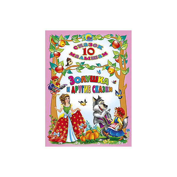 10 сказок: Золушка и другие сказкиШарль Перро<br>Золушка и другие сказки - прекрасная книга, в которой всегда побеждает добро. Волшебные сказки расскажут ребенку о превращениях, дружбе, отзывчивости и любви. Самые известные сказки и яркие иллюстрации откроют ребенку волшебный мир добра и чудес!<br>Содержание: Золушка, Красная Шапочка, Кот в сапогах, Волк и семеро козлят, Бременские музыканты, Белоснежка и семь гномов, Спящая красавица, Снежная королева, Красавица и Чудовище, Принцесса на горошине<br>Дополнительная информация:<br>Издательство: Проф-Пресс<br>Год выпуска: 2016<br>Серия: 10 сказок малышам<br>Обложка: твердый переплет<br>Иллюстрации: цветные<br>Количество страниц: 128<br>ISBN:978-5-378-03797-1<br>Размер: 21,5х1,3х16,2 см<br>Вес: 280 грамм<br>Книгу Золушка и другие сказки вы можете приобрести в нашем интернет-магазине.<br>Ширина мм: 162; Глубина мм: 13; Высота мм: 215; Вес г: 280; Возраст от месяцев: 0; Возраст до месяцев: 36; Пол: Унисекс; Возраст: Детский; SKU: 4905866;