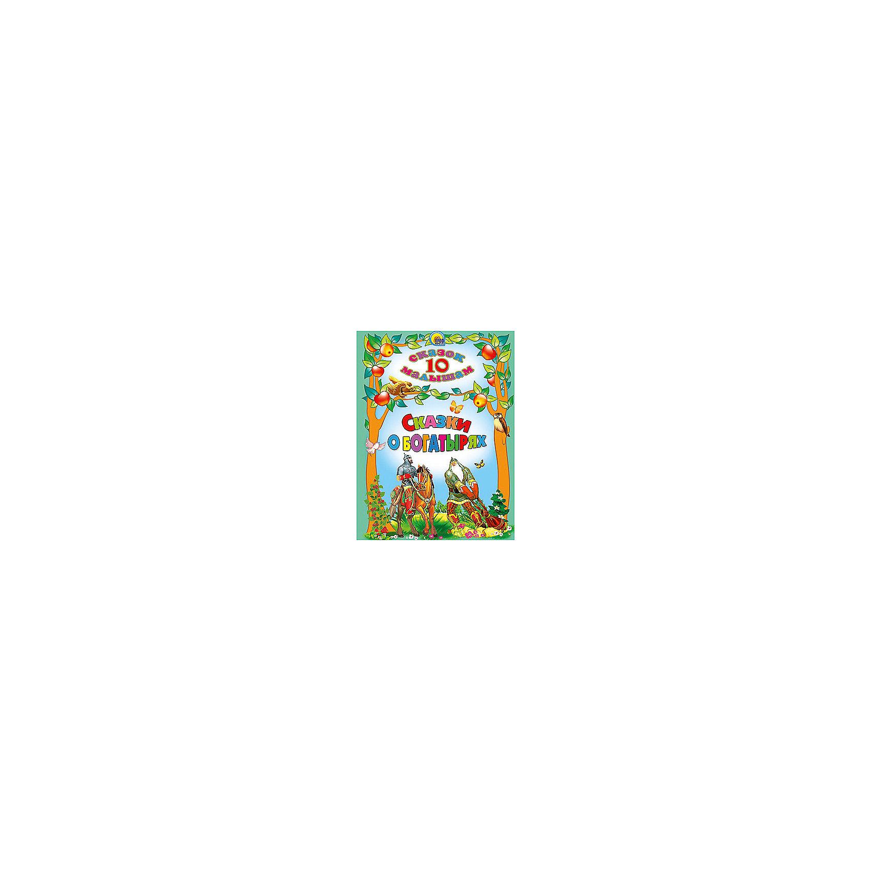 Проф-Пресс 10 сказок. Сказки о богатырях габазова ю служаев в худ сказки о богатырях