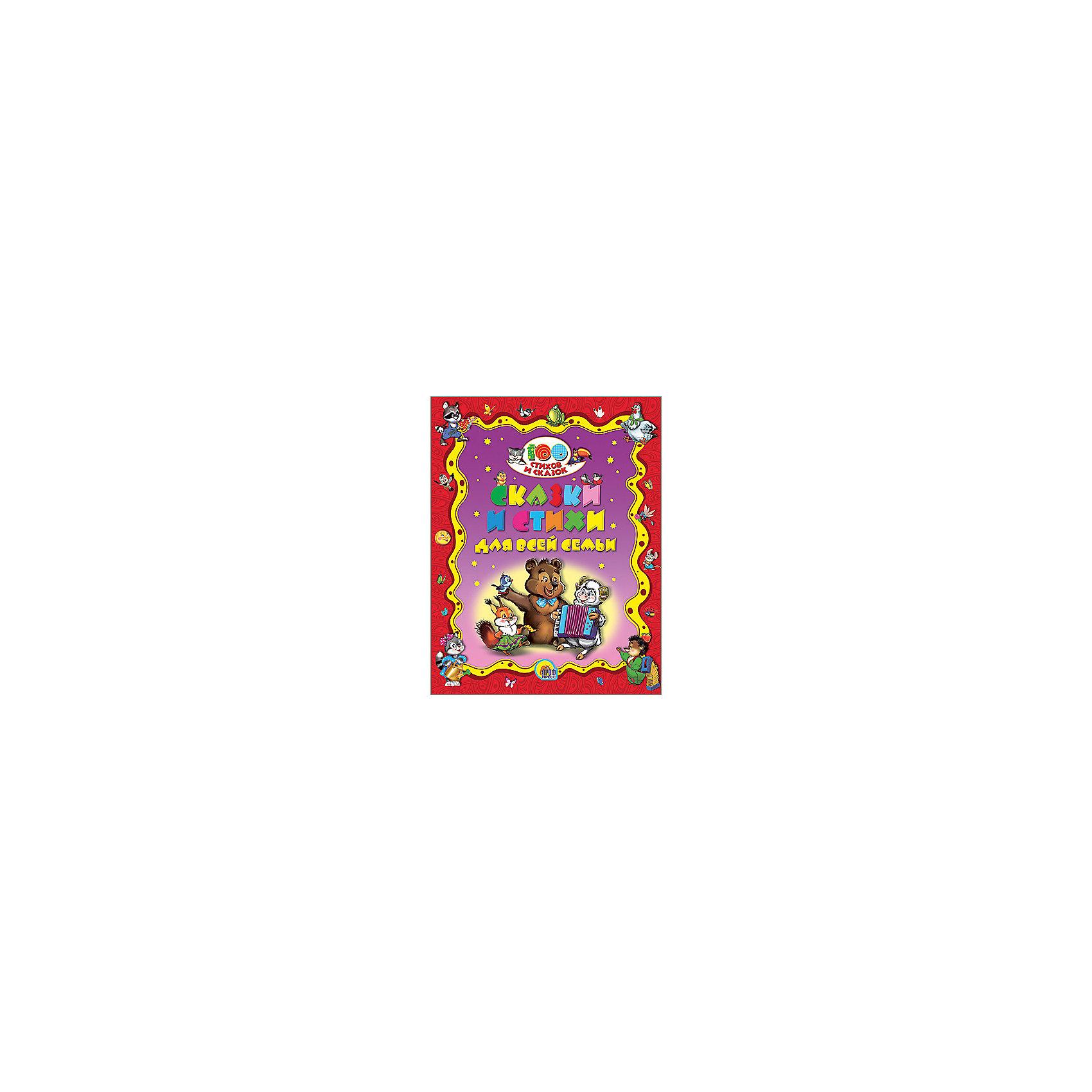 Сказки и стихи для всей семьи,100 стихов и сказокСказки и стихи для всей семьи - настоящий подарок для детей и родителей. В этой книге собраны лучшие русские потешки, басни и сказки, а также сказки народов мира. Яркие иллюстрации и множество жанров, собранных в книге откроют для ребенка увлекательный мир чтения!<br>Дополнительная информация:<br>Издательство: Проф-Пресс<br>Художник: Н. Бубликова<br>Год выпуска: 2016<br>Серия: 100 стихов и сказок<br>Обложка: твердый переплет<br>Иллюстрации: цветные<br>Количество страниц: 368<br>ISBN:978-5-378-18646-4<br>Размер: 19х3х20,5 см<br>Вес: 950 грамм<br>Книгу Сказки и стихи для всей семьи вы можете приобрести в нашем интернет-магазине.<br><br>Ширина мм: 205<br>Глубина мм: 30<br>Высота мм: 190<br>Вес г: 950<br>Возраст от месяцев: 0<br>Возраст до месяцев: 36<br>Пол: Унисекс<br>Возраст: Детский<br>SKU: 4905868