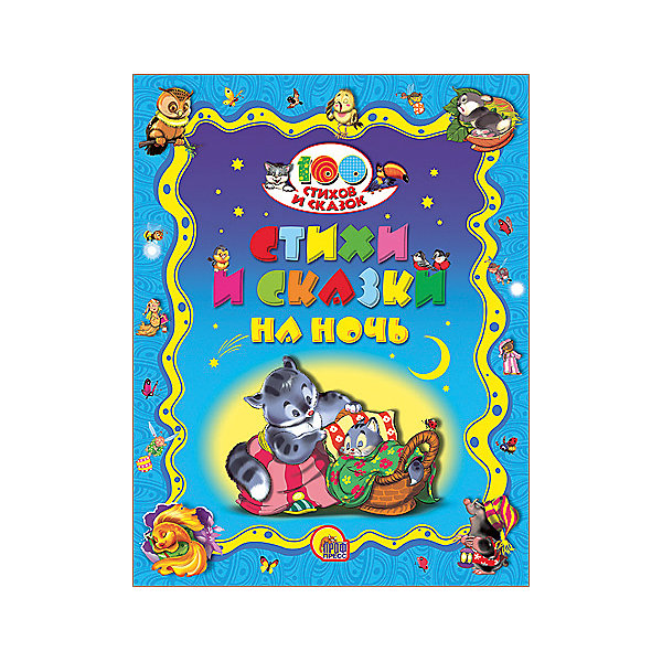 Стихи и сказки на ночь, 100 стихов и сказокСтихи<br>В книге Сказки и стихи на ночь вы сможете найти различные колыбельные, сказки, басни, сказки народов мира и стихи. Яркие иллюстрации сделают процесс чтения еще интереснее. С такой книжкой ребенок спокойно заснет и увидит самые прекрасные сказочные сны!<br>Дополнительная информация:<br>Издательство: Проф-Пресс<br>Художники: И.Н. Егорова, Игорь Шляхов<br>Год выпуска: 2016<br>Серия: 100 стихов и сказок<br>Обложка: твердый переплет<br>Иллюстрации: цветные<br>Количество страниц: 368<br>ISBN:978-5-378-19857-3<br>Размер: 19х3х20,5 см<br>Вес: 950 грамм<br>Книгу Сказки и стихи на ночь можно купить в нашем интернет-магазине.<br>Ширина мм: 205; Глубина мм: 30; Высота мм: 190; Вес г: 950; Возраст от месяцев: 0; Возраст до месяцев: 36; Пол: Унисекс; Возраст: Детский; SKU: 4905869;