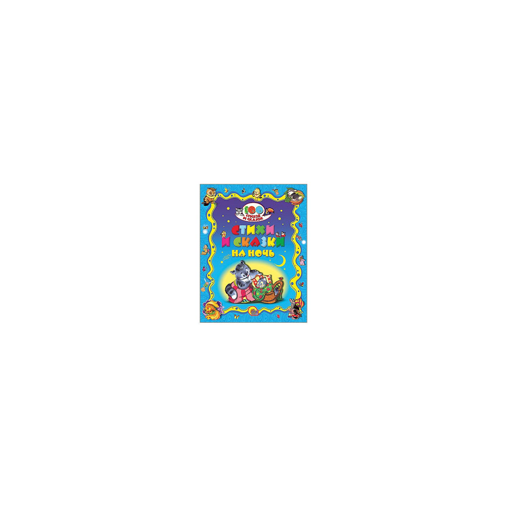 Стихи и сказки на ночь, 100 стихов и сказокСтихи<br>В книге Сказки и стихи на ночь вы сможете найти различные колыбельные, сказки, басни, сказки народов мира и стихи. Яркие иллюстрации сделают процесс чтения еще интереснее. С такой книжкой ребенок спокойно заснет и увидит самые прекрасные сказочные сны!<br>Дополнительная информация:<br>Издательство: Проф-Пресс<br>Художники: И.Н. Егорова, Игорь Шляхов<br>Год выпуска: 2016<br>Серия: 100 стихов и сказок<br>Обложка: твердый переплет<br>Иллюстрации: цветные<br>Количество страниц: 368<br>ISBN:978-5-378-19857-3<br>Размер: 19х3х20,5 см<br>Вес: 950 грамм<br>Книгу Сказки и стихи на ночь можно купить в нашем интернет-магазине.<br><br>Ширина мм: 205<br>Глубина мм: 30<br>Высота мм: 190<br>Вес г: 950<br>Возраст от месяцев: 0<br>Возраст до месяцев: 36<br>Пол: Унисекс<br>Возраст: Детский<br>SKU: 4905869