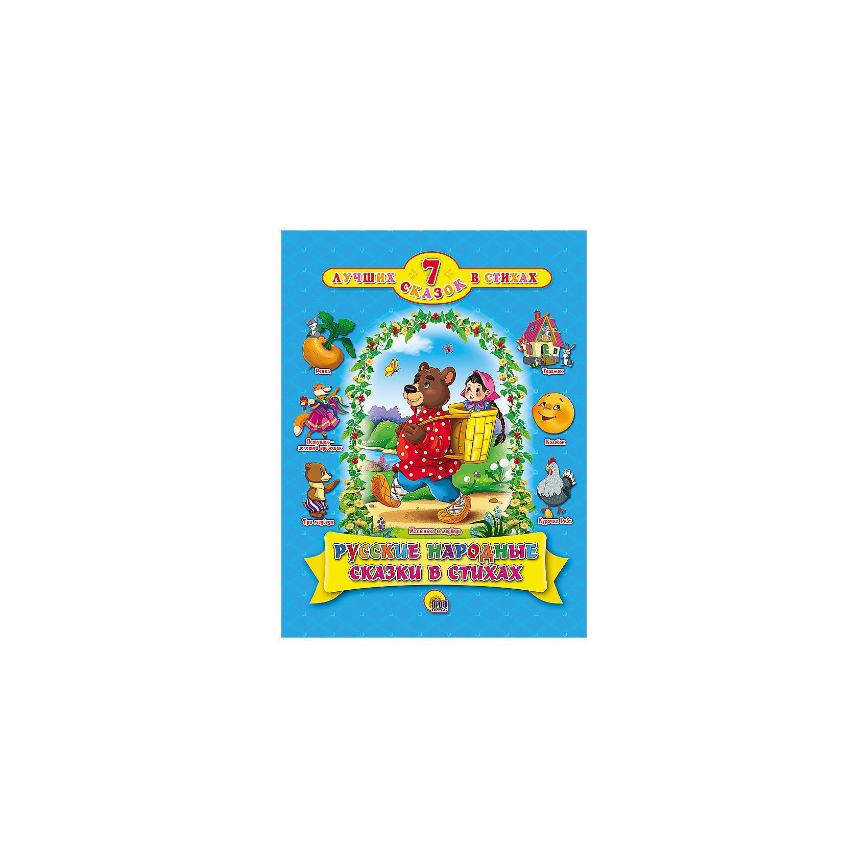 Проф-Пресс Русские народные сказки в стихах, 7 сказок в стихах книги издательство аст чудесные сказки в стихах