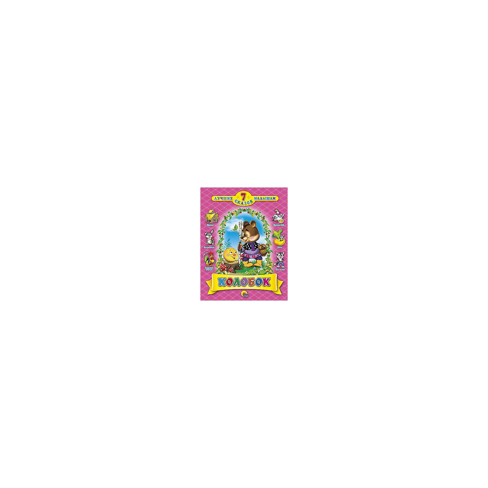 Сборник Колобок, 7 сказокСказки<br>Книга Колобок содержит 7 различных сказок, которые познакомят ребенка с добрыми персонажами всеми любимых произведений. Красочные иллюстрации сделают процесс чтения еще увлекательней. Книга отлично подходит для чтения детям.<br>Содержание: Заяц-хваста, Кот и лиса, Заюшкина избушка, Теремок, Репка, Курочка Ряба, Колобок<br>Дополнительная информация:<br>Издательство: Проф-Пресс<br>Год выпуска: 2016<br>Серия: 7 лучших сказок малышам<br>Обложка: твердый переплет<br>Иллюстрации: цветные<br>Количество страниц: 80<br>ISBN:978-5-378-02664-7<br>Размер: 25,5х1х20 см<br>Вес: 310 грамм<br>Книгу Колобок можно купить в нашем интернет-магазине.<br><br>Ширина мм: 200<br>Глубина мм: 10<br>Высота мм: 255<br>Вес г: 310<br>Возраст от месяцев: 0<br>Возраст до месяцев: 36<br>Пол: Унисекс<br>Возраст: Детский<br>SKU: 4905873