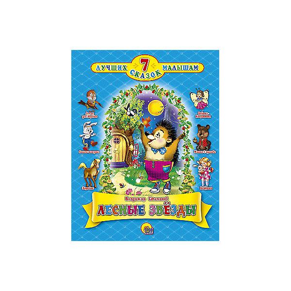 Лесные звезды, 7 сказокСказки<br>С книгой Лесные звезды вы сможете познакомить ребенка с интересными и увлекательными сказками. Яркие иллюстрации позволят ребенку погрузиться в мир волшебства и фантазии. Малыш с удовольствием прочитает такую книгу!<br>Содержание: Домик для воробья, Лесные звезды, Веснушки, Сапоги-плясуны, Подковки, Мишка в крапиве, Бабочка-капустница<br>Дополнительная информация:<br>Издательство: Проф-Пресс<br>Автор: Владимир Степанов<br>Год выпуска: 2016<br>Серия: 7 лучших сказок малышам<br>Обложка: твердый переплет<br>Иллюстрации: цветные<br>Количество страниц: 80<br>ISBN:978-5-378-03216-7<br>Размер: 25,5х1х20 см<br>Вес: 310 грамм<br>Книгу Лесные звезды можно купить в нашем интернет-магазине.<br><br>Ширина мм: 200<br>Глубина мм: 10<br>Высота мм: 255<br>Вес г: 310<br>Возраст от месяцев: 0<br>Возраст до месяцев: 36<br>Пол: Унисекс<br>Возраст: Детский<br>SKU: 4905875
