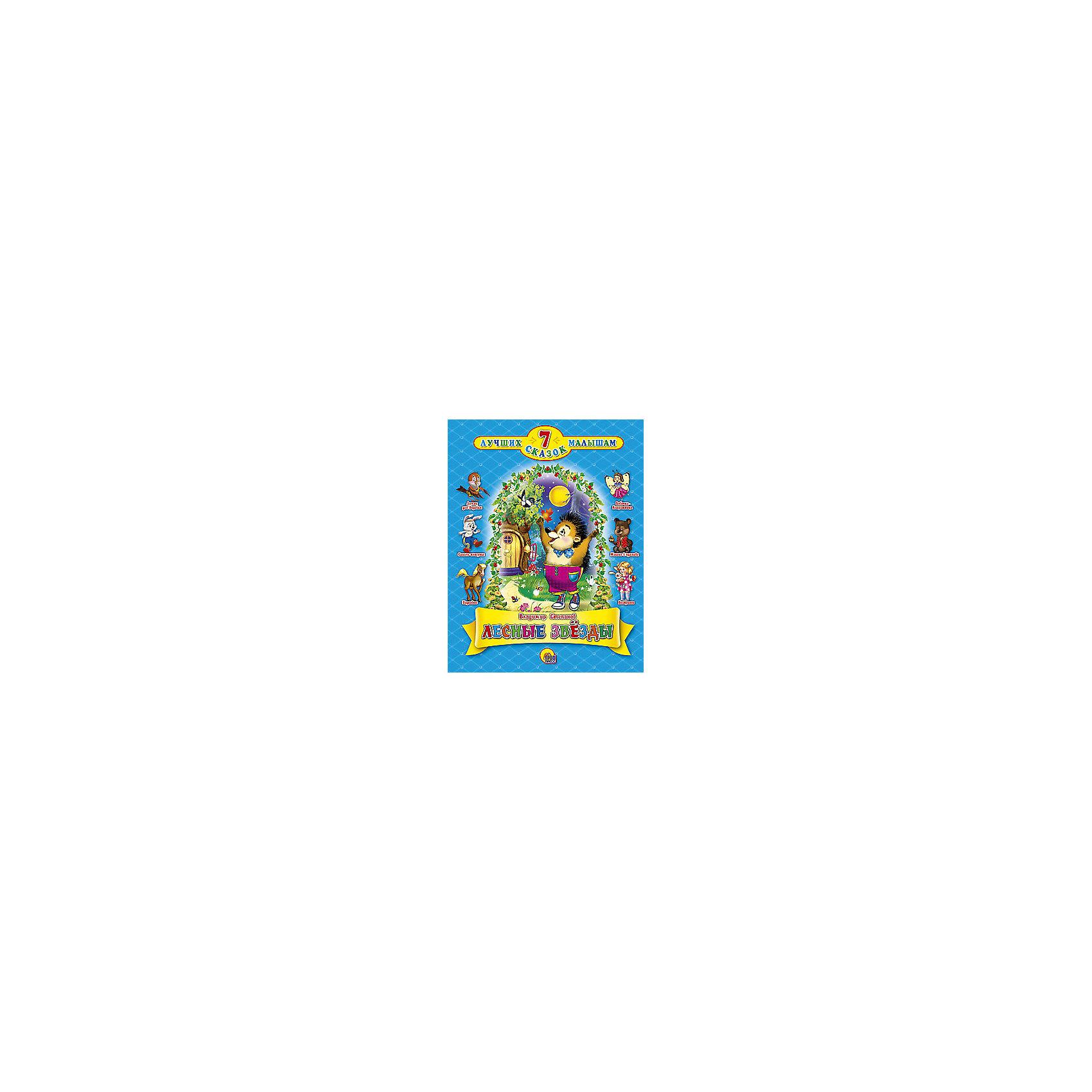 Проф-Пресс Лесные звезды (10 шт), 7 сказок книжки пазлы проф пресс 978 5 378 08246 9