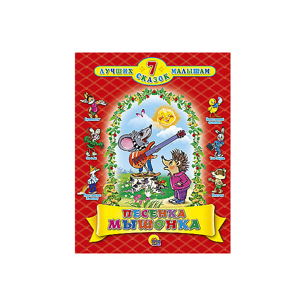 Песенка мышонка, 7 сказокСказки<br>Благодаря книге Песенка мышонка ребенок сможет встретиться с любимыми героями мультфильмов, ведь сказки в этой книге написаны по известным советским мультфильмам и украшены иллюстрациями, созданными художниками, которые принимали участие в создании этих мультиков. Вы наверняка знаете веселую песенку Какой чудесный день? Теперь чтобы ее спеть, достаточно открыть книгу и в голове сразу заиграет знакомая мелодия. Такую книжку малыш точно будет читать с удовольствием!<br>Дополнительная информация:<br>Издательство: Проф-Пресс<br>Год выпуска: 2016<br>Серия: 7 лучших сказок малышам<br>Обложка: твердый переплет<br>Иллюстрации: цветные<br>Количество страниц: 80<br>ISBN:978-5-378-02983-9<br>Размер: 25,5х1х20 см<br>Вес: 310 грамм<br>Книгу Песенка мышонка можно купить в нашем интернет-магазине.<br><br>Ширина мм: 200<br>Глубина мм: 10<br>Высота мм: 255<br>Вес г: 310<br>Возраст от месяцев: 0<br>Возраст до месяцев: 36<br>Пол: Унисекс<br>Возраст: Детский<br>SKU: 4905877