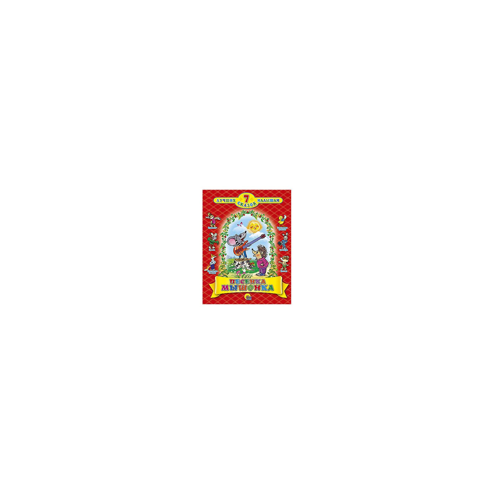 Песенка мышонка (10 шт), 7 сказокБлагодаря книге Песенка мышонка ребенок сможет встретиться с любимыми героями мультфильмов, ведь сказки в этой книге написаны по известным советским мультфильмам и украшены иллюстрациями, созданными художниками, которые принимали участие в создании этих мультиков. Вы наверняка знаете веселую песенку Какой чудесный день? Теперь чтобы ее спеть, достаточно открыть книгу и в голове сразу заиграет знакомая мелодия. Такую книжку малыш точно будет читать с удовольствием!<br>Дополнительная информация:<br>Издательство: Проф-Пресс<br>Год выпуска: 2016<br>Серия: 7 лучших сказок малышам<br>Обложка: твердый переплет<br>Иллюстрации: цветные<br>Количество страниц: 80<br>ISBN:978-5-378-02983-9<br>Размер: 25,5х1х20 см<br>Вес: 310 грамм<br>Книгу Песенка мышонка можно купить в нашем интернет-магазине.<br><br>Ширина мм: 200<br>Глубина мм: 10<br>Высота мм: 255<br>Вес г: 310<br>Возраст от месяцев: 0<br>Возраст до месяцев: 36<br>Пол: Унисекс<br>Возраст: Детский<br>SKU: 4905877