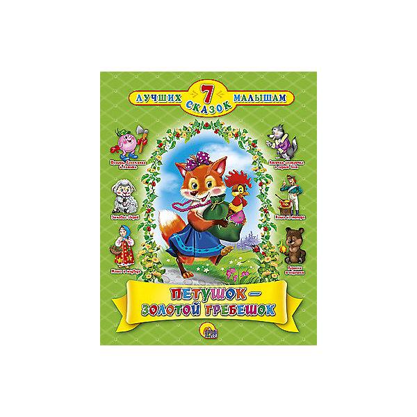Петушок-золотой гребешок, 7 сказокСказки<br>В книге Петушок-золотой гребешок вы найдете 7 всеми любимых сказок, с которыми приятно будет познакомить малыша. Яркие иллюстрации со зверюшками понравятся ребенку и вызовут интерес к чтению. Прекрасный выбор для чтения самым маленьким!<br>Содержание: Петушок-золотой гребешок, Маша и медведь, Вершки и корешки, Каша из топора, Зимовье зверей, Лисичка-сестричка и волк, Пузырь, соломинка и лапоть<br>Дополнительная информация:<br>Издательство: Проф-Пресс<br>Год выпуска: 2016<br>Серия: 7 лучших сказок малышам<br>Обложка: твердый переплет<br>Иллюстрации: цветные<br>Количество страниц: 80<br>ISBN:978-5-378-02645-6<br>Размер: 25,5х1х20 см<br>Вес: 310 грамм<br>Книгу Петушок-золотой гребешок можно купить в нашем интернет-магазине.<br>Ширина мм: 200; Глубина мм: 10; Высота мм: 255; Вес г: 310; Возраст от месяцев: 0; Возраст до месяцев: 36; Пол: Унисекс; Возраст: Детский; SKU: 4905878;
