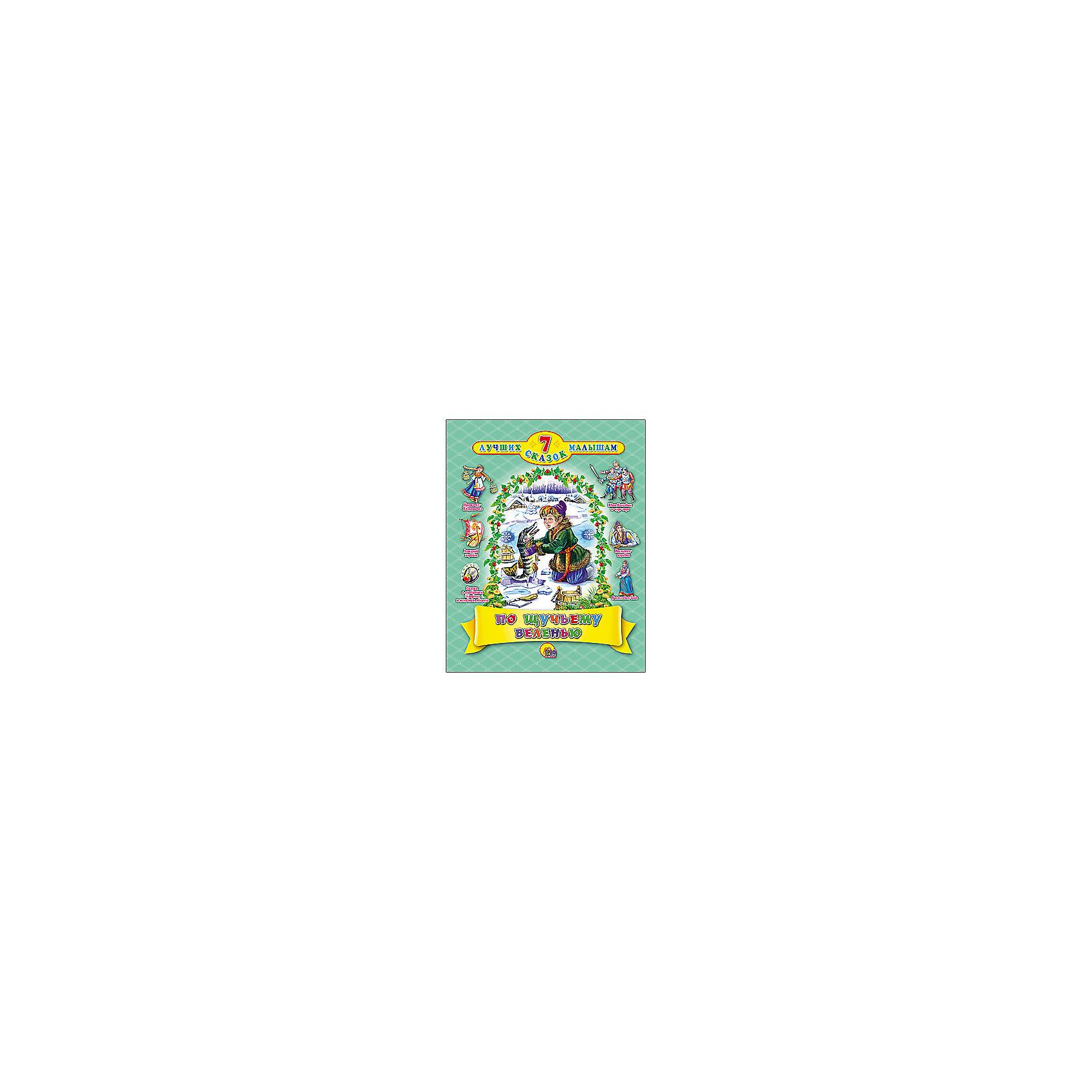 По щучьему веленью, 7 сказокРусские сказки<br>По щучьему веленью - красочная книга для малышей с 7 интересными сказками.  Малыш познакомится с Емелей, щукой и узнает что такое летучий корабль и почему известную царевну назвали Несмеяной. Эта книга обязательно должна быть в библиотеке маленького читателя!<br>Содержание: По щучьему велению, Летучий корабль, Несмеяна-царевна, Крошечка-Хаврошечка, Иван Быкович и чудо-юдо, Сказка о серебряном блюдечке и яблочке, Болтливая баба<br>Дополнительная информация:<br>Издательство: Проф-Пресс<br>Год выпуска: 2016<br>Серия: 7 лучших сказок малышам<br>Обложка: твердый переплет<br>Иллюстрации: цветные<br>Количество страниц: 80<br>ISBN:978-5-378-19968-6<br>Размер: 19х1х20 см<br>Вес: 310 грамм<br>Книгу По щучьему веленью можно купить в нашем интернет-магазине.<br><br>Ширина мм: 200<br>Глубина мм: 10<br>Высота мм: 190<br>Вес г: 310<br>Возраст от месяцев: 0<br>Возраст до месяцев: 36<br>Пол: Унисекс<br>Возраст: Детский<br>SKU: 4905879