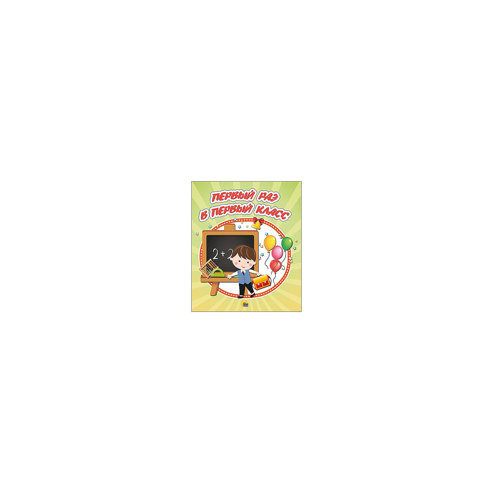 Альбом для фото Первый раз в первый классПервый раз в первый класс - восхитительный альбом для фото, с помощью которого ребенок сможет сохранить самые забавные и приятные школьные воспоминания. В альбоме есть специальные рамочки для фотографий и дополнительные странички для комментариев.  С таким замечательным альбомом ребенок всегда будет вспоминать о школе с радостью!<br>Дополнительная информация:<br>Издательство: Проф-Пресс<br>Год выпуска: 2016<br>Обложка: твердый переплет<br>Иллюстрации: цветные<br>Количество страниц: 48<br>ISBN:978-5-378-25181-0<br>Размер: 21,5х0,8х23 см<br>Вес: 370 грамм<br>Альбом Первый раз в первый класс можно приобрести в нашем интернет-магазине.<br><br>Ширина мм: 230<br>Глубина мм: 8<br>Высота мм: 215<br>Вес г: 370<br>Возраст от месяцев: 0<br>Возраст до месяцев: 36<br>Пол: Унисекс<br>Возраст: Детский<br>SKU: 4905887