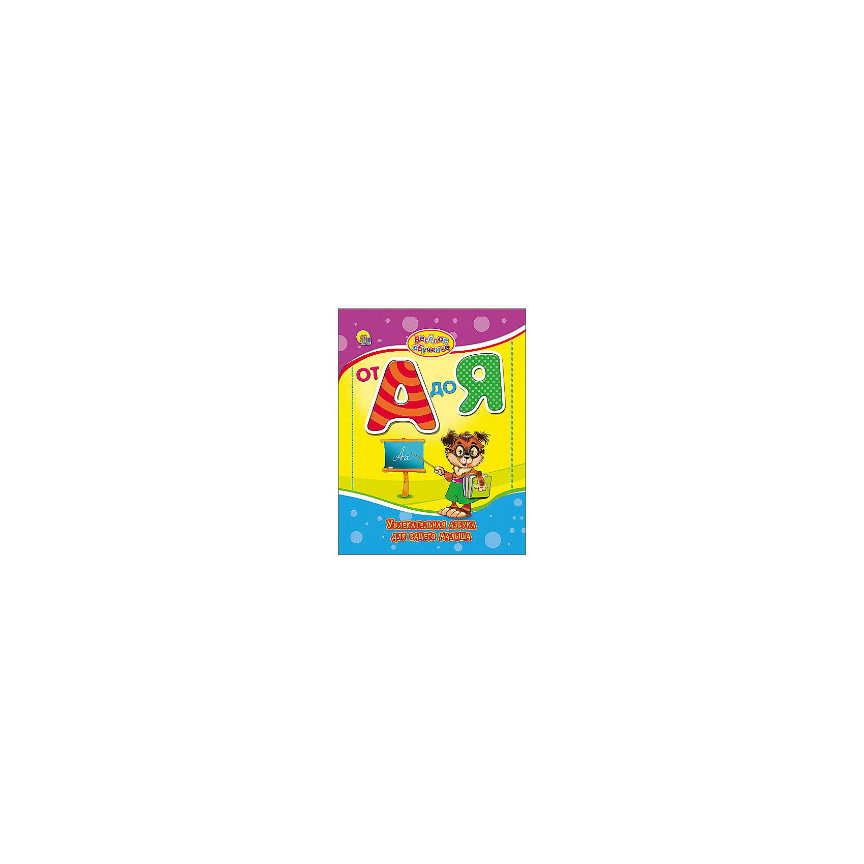 Весёлое обучение. От а до яОт А до Я - лучший помощник родителей в обучении ребенка. Перекидная азбука с красивыми картинками и интересными стихами обязательно вызовет интерес у малыша, и он с легкостью выучит буквы русского алфавита.<br>Дополнительная информация:<br>Издательство: Проф-Пресс<br>Год выпуска: 2016<br>Серия: Веселое обучение (Перекидная азбука на спирали)<br>Обложка: мягкая<br>Иллюстрации: цветные<br>Количество страниц: 32<br>ISBN:978-5-378-17436-2<br>Размер: 16,2х1,5х21,5 см<br>Вес: 420 грамм<br>Книгу От А до Я можно купить в нашем интернет-магазине.<br><br>Ширина мм: 215<br>Глубина мм: 15<br>Высота мм: 162<br>Вес г: 420<br>Возраст от месяцев: 0<br>Возраст до месяцев: 36<br>Пол: Унисекс<br>Возраст: Детский<br>SKU: 4905892