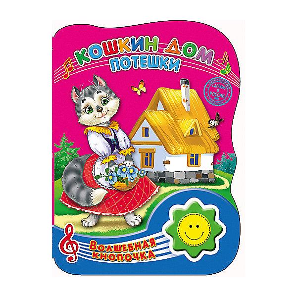 Волшебная кнопочка. Кошкин дом. ПотешкиПотешки, скороговорки, загадки<br>Волшебная кнопочка. Кошкин дом. Потешки - прекрасная книга для самых маленьких читателей. Здесь собраны самые простые и добрые сказки и стихи. Книжка украшена красивыми иллюстрациями, которые понравятся малышам. А если нажать на волшебную кнопочку, то зазвучит веселая песенка, чтобы ребенок мог петь и танцевать с героями сказок. Отличный подарок юному любителю книг!<br>Дополнительная информация:<br>Издательство: Проф-Пресс<br>Год выпуска: 2016<br>Художник: Ольга Ковалева<br>Серия: Волшебная кнопочка<br>Обложка: картон<br>Иллюстрации: цветные<br>Количество страниц: 10<br>ISBN:978-5-378-23480-6<br>Размер: 17х2х15,5 см<br>Вес: 20 грамм<br>Книгу Волшебная кнопочка. Кошкин дом. Потешки можно купить в нашем интернет-магазине.<br><br>Ширина мм: 155<br>Глубина мм: 20<br>Высота мм: 170<br>Вес г: 20<br>Возраст от месяцев: 0<br>Возраст до месяцев: 36<br>Пол: Унисекс<br>Возраст: Детский<br>SKU: 4905894