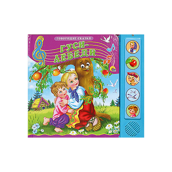 Говорящие сказки Гуси-лебедиМузыкальные книги<br>Говорящие сказки. Гуси-лебеди - превосходная книжка для детей дошкольного возраста. В ней вы найдете не только любимую сказку, но и красивые картинки, которые непременно понравятся малышу. А самое привлекательное в данной книге - 5 волшебных кнопочек с персонажами сказки. Стоит только нажать на кнопочку, и понравившийся персонаж оживет и заговорит с ребенком. Такая замечательная книжка несомненно принесет минуты радости и детям, и взрослым!<br>Дополнительная информация:<br>Издательство: Проф-Пресс<br>Год выпуска: 2016<br>Серия: Говорящие сказки<br>Обложка: твердый переплет<br>Иллюстрации: цветные<br>Количество страниц: 10<br>ISBN:978-5-378-15183-7<br>Размер: 19х1,5х19 см<br>Вес: 250 грамм<br>Книгу Говорящие сказки. Гуси-лебеди можно купить в нашем интернет-магазине.<br><br>Ширина мм: 190<br>Глубина мм: 15<br>Высота мм: 190<br>Вес г: 250<br>Возраст от месяцев: 0<br>Возраст до месяцев: 36<br>Пол: Унисекс<br>Возраст: Детский<br>SKU: 4905895
