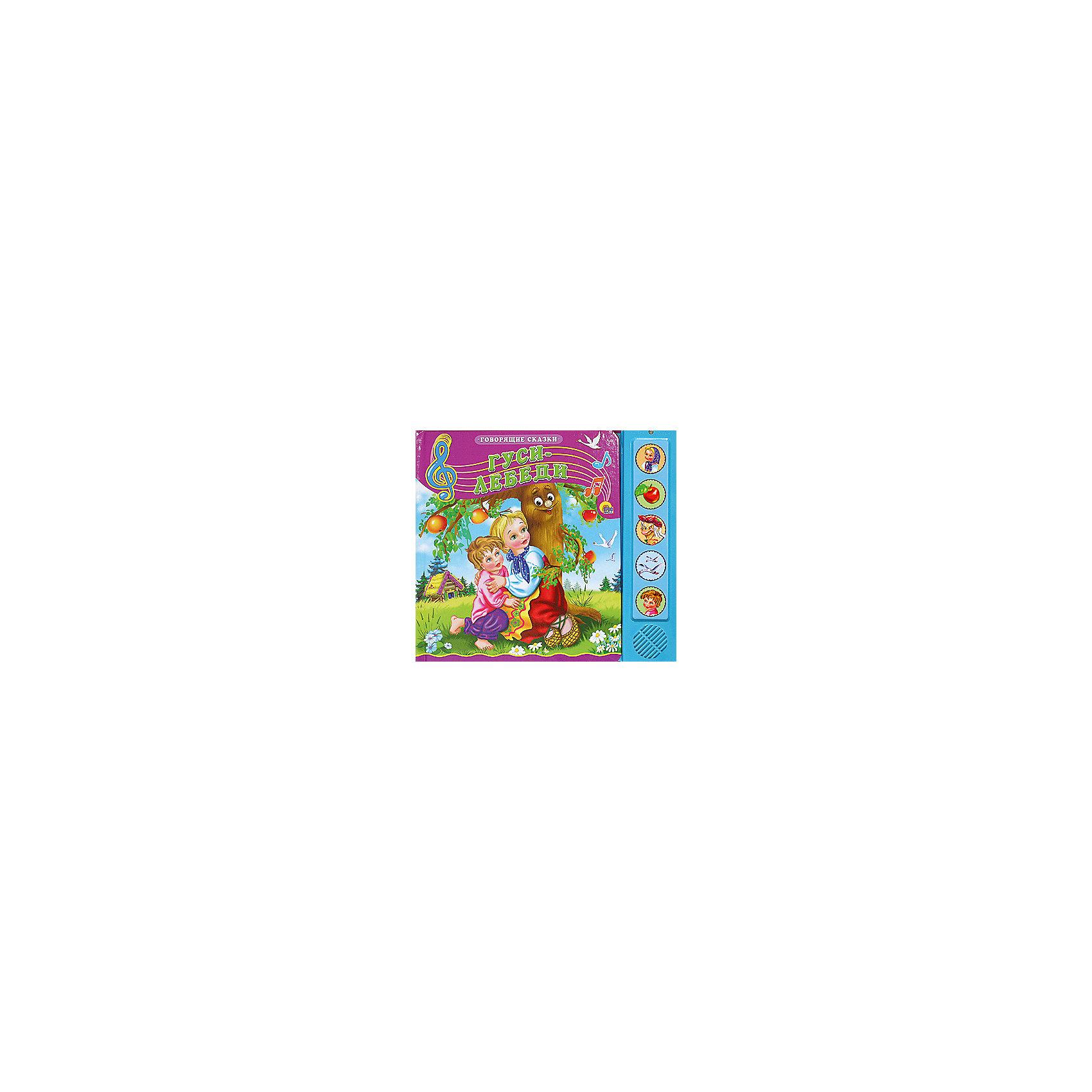 Проф-Пресс Говорящие сказки. Гуси-лебеди музыкальные книжки проф пресс говорящие сказки золушка