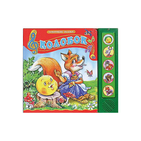 Колобок, Говорящие сказкиМузыкальные книги<br>Говорящие сказки. Колобок - превосходная книжка для детей дошкольного возраста. В ней вы найдете не только любимую сказку, но и красивые картинки, которые непременно понравятся малышу. А самое привлекательное в данной книге - 5 волшебных кнопочек с персонажами сказки. Стоит только нажать на кнопочку, и понравившийся персонаж оживет и заговорит с ребенком. Такая замечательная книжка несомненно принесет минуты радости и детям, и взрослым!<br>Дополнительная информация:<br>Издательство: Проф-Пресс<br>Год выпуска: 2016<br>Серия: Говорящие сказки<br>Обложка: твердый переплет<br>Иллюстрации: цветные<br>Количество страниц: 10<br>ISBN:978-5-378-15178-3<br>Размер: 19х1,5х19 см<br>Вес: 250 грамм<br>Книгу Говорящие сказки. Колобок можно купить в нашем интернет-магазине.<br>Ширина мм: 190; Глубина мм: 15; Высота мм: 190; Вес г: 250; Возраст от месяцев: 0; Возраст до месяцев: 36; Пол: Унисекс; Возраст: Детский; SKU: 4905896;