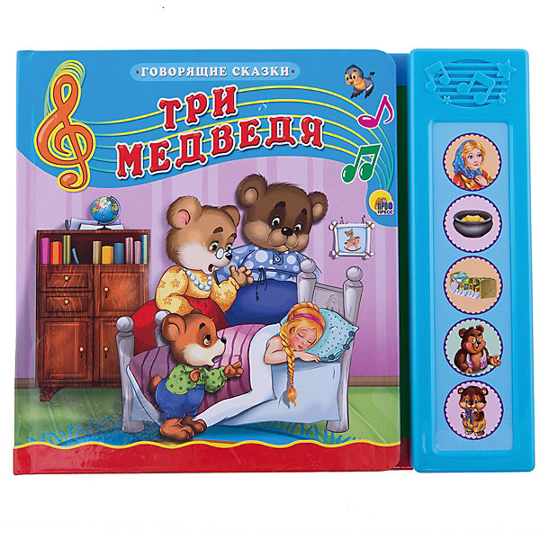 Говорящие сказки Три медведяМузыкальные книги<br>Говорящие сказки. Три медведя - превосходная книжка для детей дошкольного возраста. В ней вы найдете не только любимую сказку, но и красивые картинки, которые непременно понравятся малышу. А самое привлекательное в данной книге - 5 волшебных кнопочек с персонажами сказки. Стоит только нажать на кнопочку, и понравившийся персонаж оживет и заговорит с ребенком. Такая замечательная книжка несомненно принесет минуты радости и детям, и взрослым!<br>Дополнительная информация:<br>Издательство: Проф-Пресс<br>Год выпуска: 2016<br>Серия: Говорящие сказки<br>Обложка: твердый переплет<br>Иллюстрации: цветные<br>Количество страниц: 10<br>ISBN:978-5-378-15185-1<br>Размер: 19х1,5х19 см<br>Вес: 250 грамм<br>Книгу Говорящие сказки. Три медведя можно купить в нашем интернет-магазине.<br>Ширина мм: 190; Глубина мм: 15; Высота мм: 190; Вес г: 250; Возраст от месяцев: 0; Возраст до месяцев: 36; Пол: Унисекс; Возраст: Детский; SKU: 4905898;