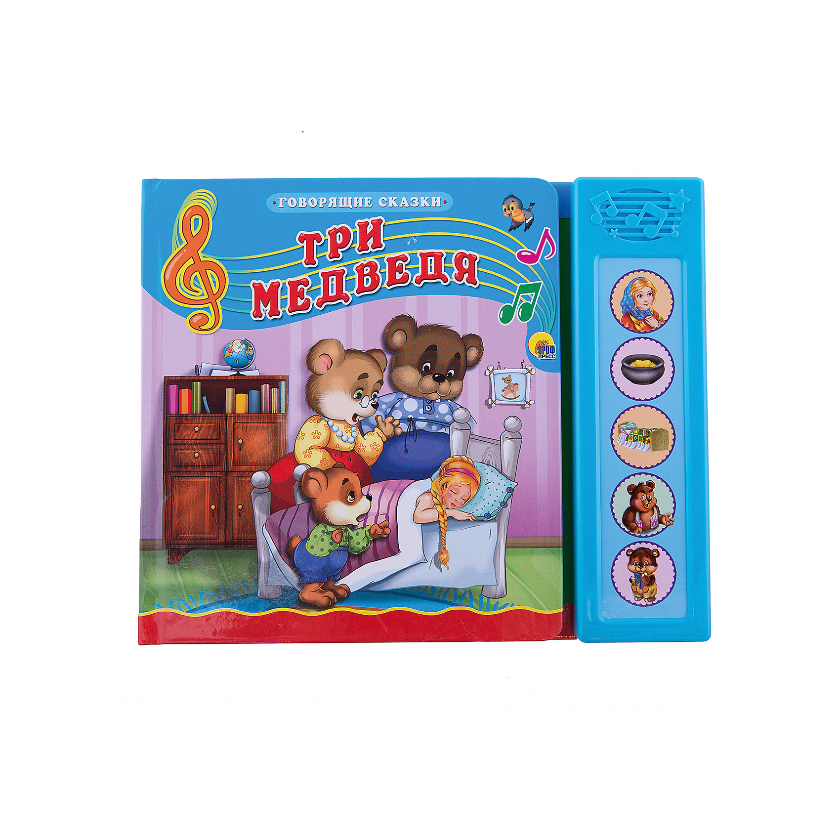 Проф-Пресс Говорящие сказки. Три медведя музыкальные книжки проф пресс говорящие сказки золушка