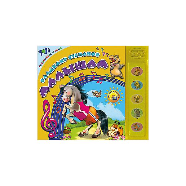 Говорящие стихи малышам, В. Степанов.Стихи<br>Владимир Степанов. Малышам - прекрасная книга для юных читателей. С ней малыш сможет познакомиться с простыми и интересными стихотворениями о животных и с Веселым календарем. Читать будет  еще интереснее с музыкальным модулем, ведь теперь зверюшки из книги смогут сами рассказать малышу стихи! Такая книжка непременно понравится ребенку!<br>Дополнительная информация:<br>Издательство: Проф-Пресс<br>Год выпуска: 2016<br>Автор: Владимир Степанов<br>Серия: Говорящие стихи<br>Обложка: твердый переплет<br>Иллюстрации: цветные<br>Количество страниц: 10<br>ISBN:978-5-378-23532-2<br>Размер: 21,5х1,5х21,4 см<br>Вес: 230 грамм<br>Книгу Говорящие стихи. В.Степанов. Малышам можно купить в нашем интернет-магазине.<br><br>Ширина мм: 214<br>Глубина мм: 15<br>Высота мм: 215<br>Вес г: 230<br>Возраст от месяцев: 0<br>Возраст до месяцев: 36<br>Пол: Унисекс<br>Возраст: Детский<br>SKU: 4905899