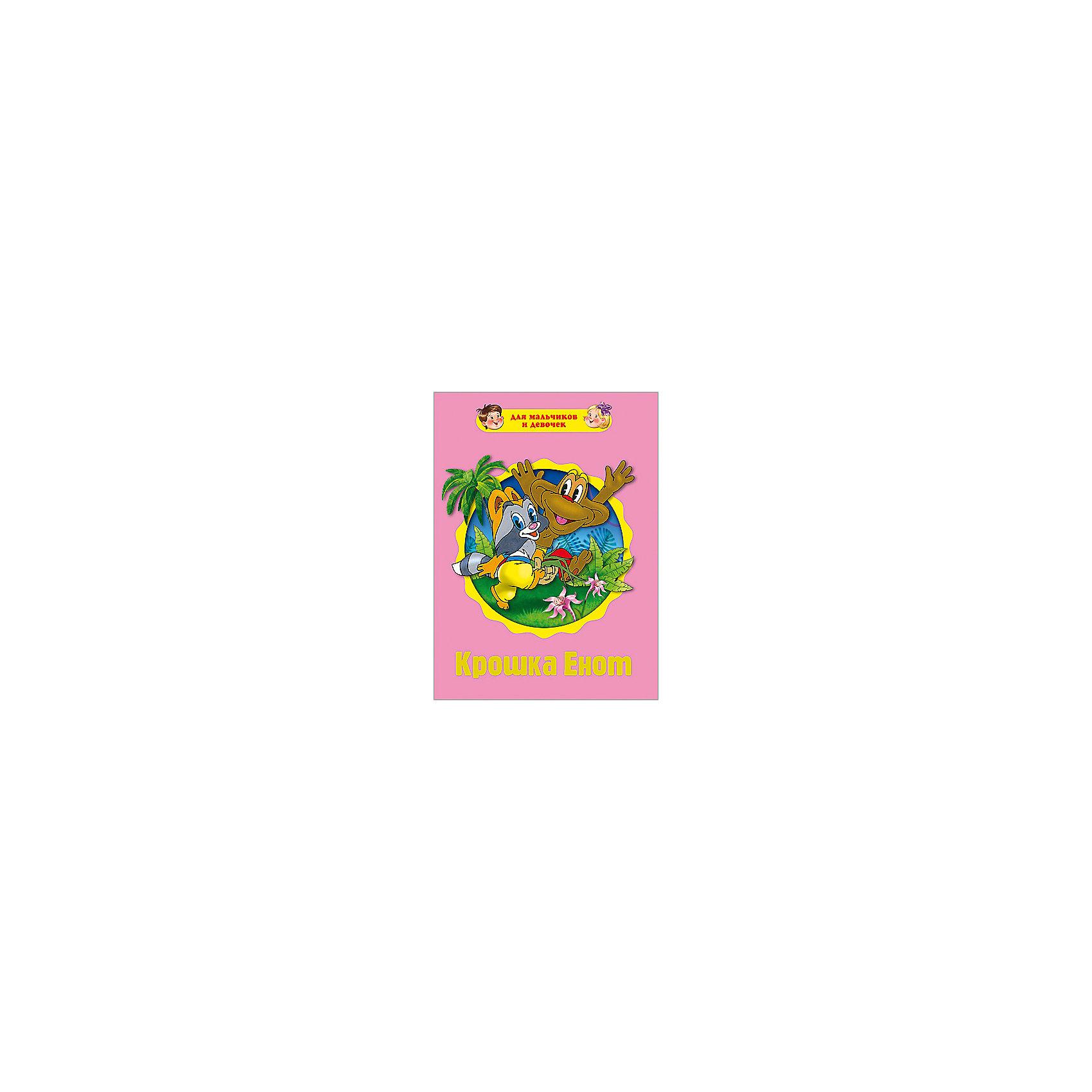 Проф-Пресс Для мальчиков и девочек. Крошка енот книжки пазлы проф пресс 978 5 378 08246 9