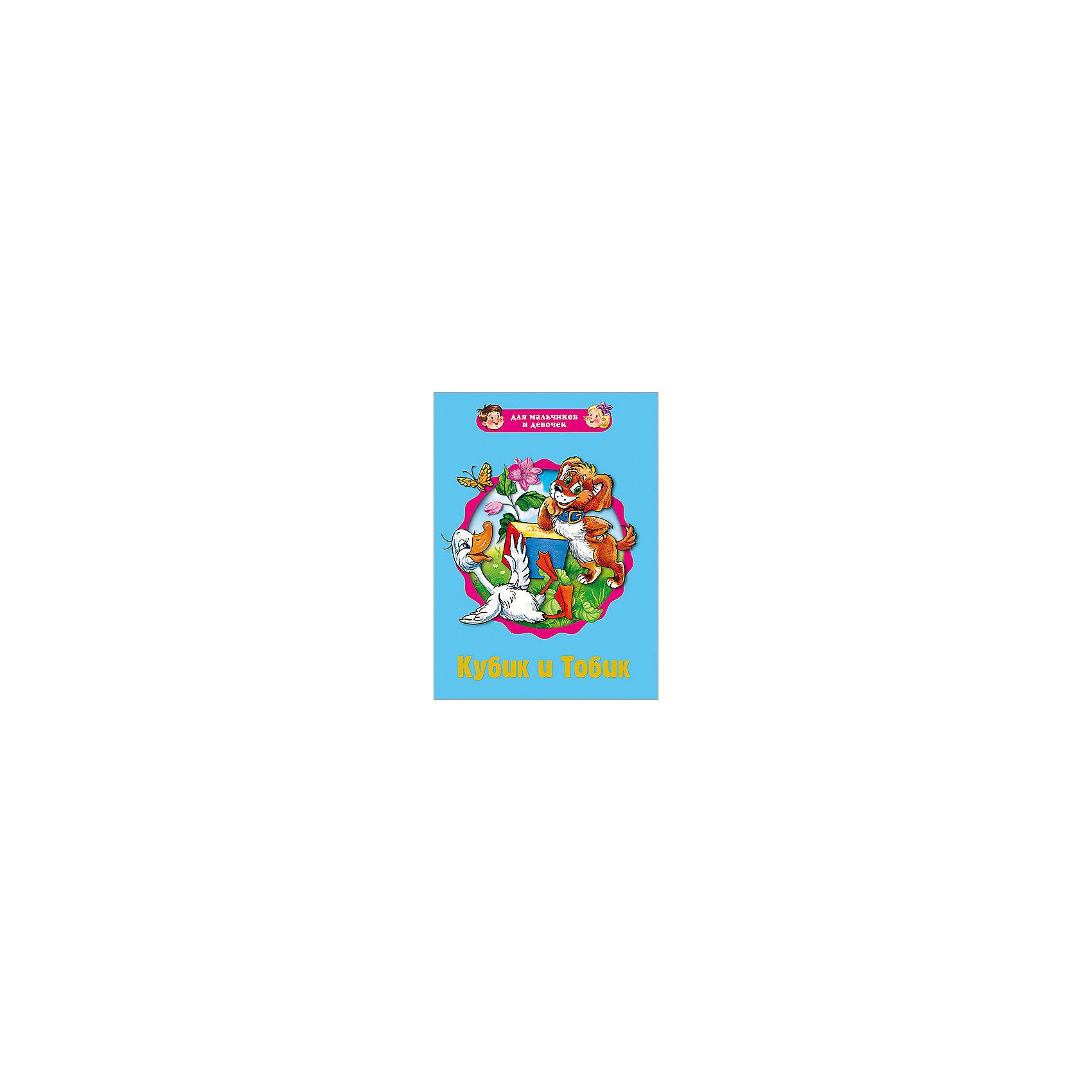 Проф-Пресс Для мальчиков и девочек. Кубик и Тобик проф пресс 978 5 378 02167 3