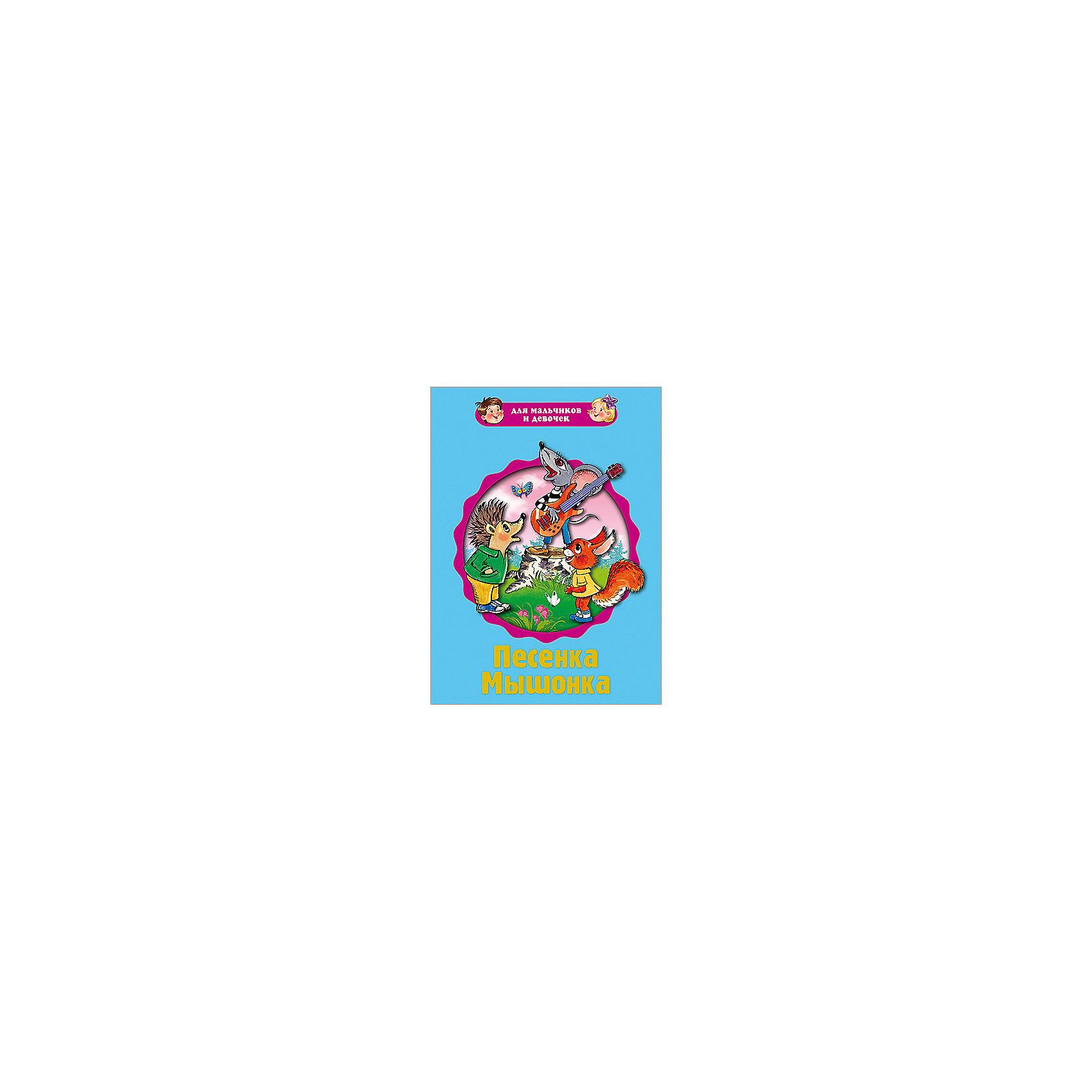Для мальчиков и девочек. Песенка мышонкаСказки, рассказы, стихи<br>Песенка мышонка - замечательная книга для маленьких читателей. Красивые иллюстрации, плотная обложка и удобный формат привлекут внимание ребенка, и он с удовольствием будет слушать интересные сказки, перелистывая странички самостоятельно. Подарите ребенку радость чтения!<br>Дополнительная информация:<br>Издательство: Проф-Пресс<br>Год выпуска: 2016<br>Серия: Книжки на картоне Для мальчиков и девочек<br>Обложка: твердый переплет<br>Иллюстрации: цветные<br>Количество страниц: 10<br>ISBN:978-5-378-21214-9<br>Размер: 19х1,2х16,5 см<br>Вес: 285 грамм<br>Книгу Песенка мышонка можно приобрести в нашем интернет-магазине.<br><br>Ширина мм: 165<br>Глубина мм: 12<br>Высота мм: 190<br>Вес г: 285<br>Возраст от месяцев: 0<br>Возраст до месяцев: 36<br>Пол: Унисекс<br>Возраст: Детский<br>SKU: 4905903