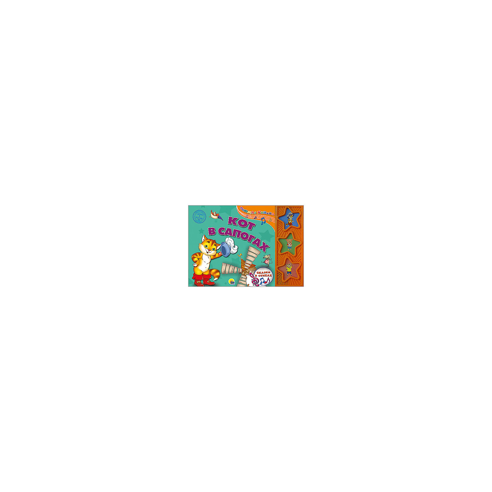 Поющая книжка Кот в сапогахКниги по фильмам и мультфильмам<br>Поющая книжка Кот в сапогах с музыкальным модулем  создана специально для любознательных читателей. Любимое произведение, красочные картинки и веселые песенки, которые звучат при нажатии на кнопку - здесь есть всё для того, чтобы провести время с пользой!<br>Дополнительная информация:<br>Издательство: Проф-Пресс<br>Год выпуска: 2016<br>Серия: Поющая книжка<br>Обложка: твердый переплет<br>Иллюстрации: цветные<br>Количество страниц: 10<br>ISBN:978-5-378-23577-3<br>Размер: 21,5х1,5х21,5 см<br>Вес: 200 грамм<br>Книгу Кот в сапогах можно приобрести в нашем интернет-магазине.<br><br>Ширина мм: 215<br>Глубина мм: 15<br>Высота мм: 215<br>Вес г: 200<br>Возраст от месяцев: 0<br>Возраст до месяцев: 36<br>Пол: Унисекс<br>Возраст: Детский<br>SKU: 4905912
