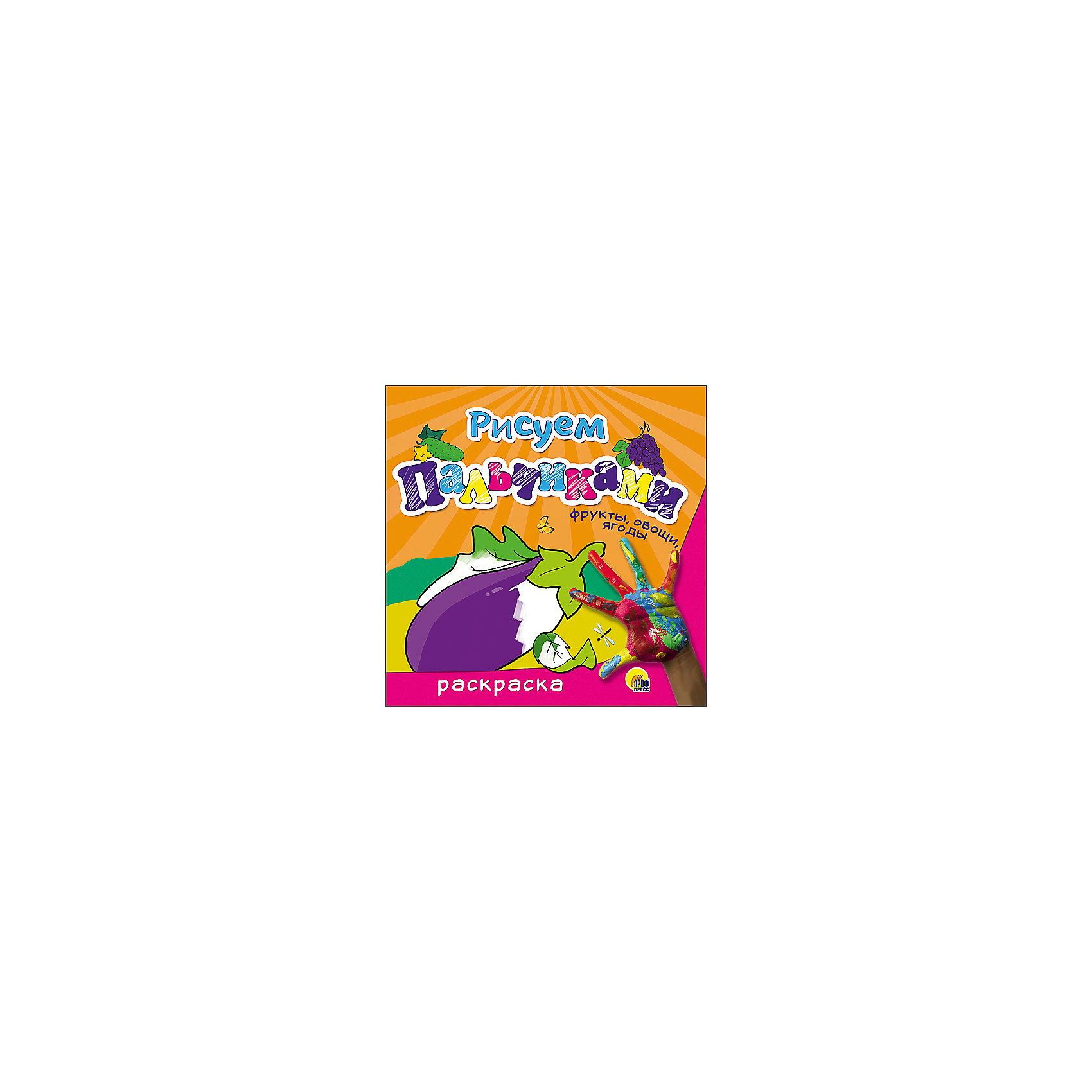 Рисуем пальчиками. Фрукты, овощи, ягодыФрукты. Овощи. Ягоды - книжка-раскраска из серии Рисуем пальчиками создана специально для юных художников. Крупные картинки с обведенным контуром малышу предстоит раскрасить, используя свою фантазию. Такая раскраска прекрасно развивает мелкую моторику и творческое воображение. Замечательный подарок для самых маленьких!<br>Дополнительная информация:<br>Издательство: Проф-Пресс<br>Год выпуска: 2016<br>Серия: Рисуем пальчиками<br>Обложка: мягкая<br>Иллюстрации: цветные<br>Количество страниц: 12<br>ISBN:978-5-378-26225-0<br>Размер: 24,5х0,1х24,5 см<br>Вес: 330грамм<br>Книжку-раскраску Фрукты. Овощи. Ягоды вы можете купить в нашем интернет-магазине.<br><br>Ширина мм: 245<br>Глубина мм: 1<br>Высота мм: 160<br>Вес г: 330<br>Возраст от месяцев: 0<br>Возраст до месяцев: 36<br>Пол: Унисекс<br>Возраст: Детский<br>SKU: 4905919
