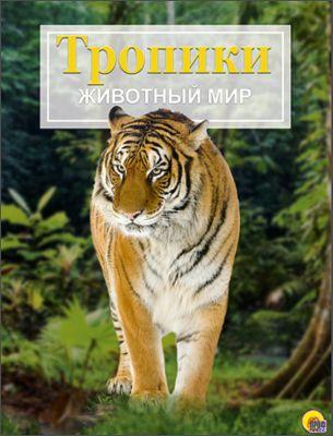 Проф-Пресс Энциклопедия Животный мир: Тропики