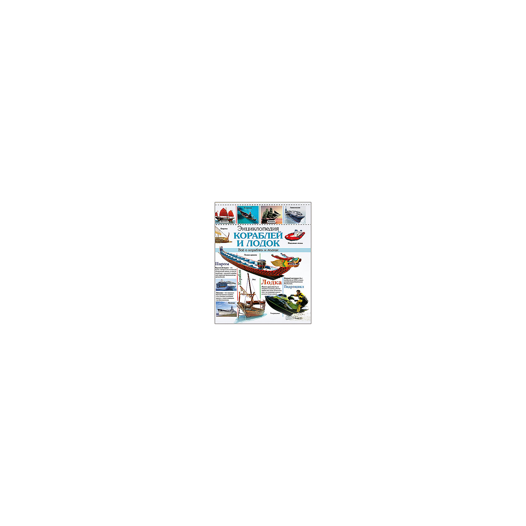 Энциклопедия кораблей и лодокЭнциклопедии техники<br>Если ваш ребенок увлекается кораблями и другим водным транспортом, вы обязательно должны показать ему Энциклопедию кораблей и лодок. Из нее юный исследователь узнает о различных баржах, лодках, кораблях, лайнерах, подводных лодках и многом другом. Энциклопедия отлично развивает кругозор. Прекрасный подарок для любознательных детей!<br>Дополнительная информация:<br>Издательство: Проф-Пресс<br>Год выпуска: 2016<br>Обложка: твердый переплет<br>Иллюстрации: цветные<br>Количество страниц: 124<br>ISBN:978-5-378-18802-4<br>Размер: 19х1,3х22 см<br>Вес: 733 грамма<br>Энциклопедию кораблей и лодок можно купить в нашем интернет-магазине.<br><br>Ширина мм: 220<br>Глубина мм: 13<br>Высота мм: 190<br>Вес г: 733<br>Возраст от месяцев: 144<br>Возраст до месяцев: 36<br>Пол: Унисекс<br>Возраст: Детский<br>SKU: 4905938