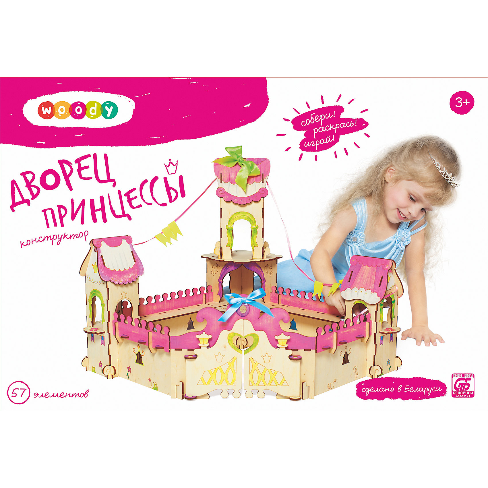 Конструктор Дворец ПринцессыДеревянные конструкторы<br>Любой ребенок постоянно чему-то учится, сделать процесс познавания мира для малышей - просто! Интересная развивающая игрушка Дворец Принцессы - это деревянный конструктор в виде большого дворца для принцессы (в нем могут жить куклы и другие игрушки), он поможет ребенку научиться сопоставлять детали. <br>Этот конструктор обязательно займет ребенка! Игра с ним помогает детям развивать мелкую моторику и познавать мир, также его можно раскрасить по своему усмотрению. Обучающая игрушка сделана из качественных и безопасных для ребенка материалов - натурального дерева.<br><br>Дополнительная информация:<br><br>цвет: дерево;<br>размер: 43 х 43 х 43 см;<br>вес: 1300 г;<br>элементов: 57, набор атласных лент для украшения;<br>материал: дерево.<br><br>Конструктор Дворец Принцессы можно купить в нашем магазине.<br><br>Ширина мм: 335<br>Глубина мм: 230<br>Высота мм: 70<br>Вес г: 1384<br>Возраст от месяцев: 36<br>Возраст до месяцев: 2147483647<br>Пол: Женский<br>Возраст: Детский<br>SKU: 4916369