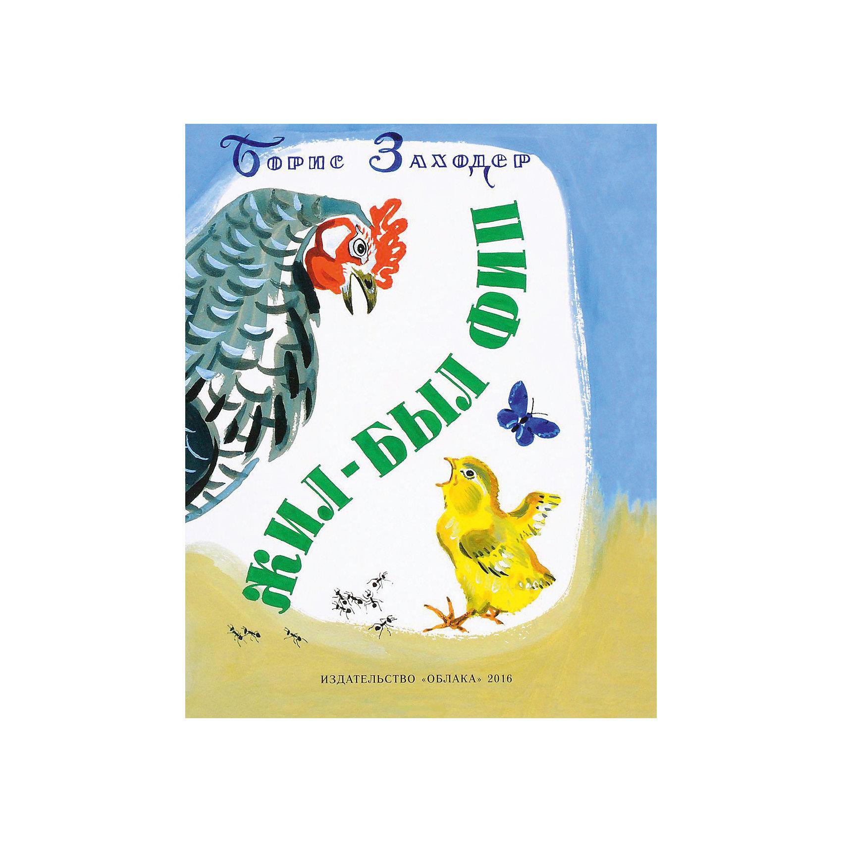 Жил-был Фип, Б. ЗаходерЖил-был Фип, Б. Заходер – эта красочно иллюстрированная книга познакомит вашего малыша с удивительной сказкой о маленьком цыпленке Фипе.<br>Маленький, желтый пушистый комочек на тоненьких ножках и с тоненьким голоском, инкубаторный цыпленок Фип трех дней от роду потерялся, и не знает, кто он такой. Жеребёнок подсказал Фипу, что он птица и посоветовал искать своих. Фипу предстоит выяснить, кто же такие птицы и найти семью. Иллюстрации к книге выполнены выдающимся художником, Ярославом Николаевичем Манухиным. Для чтения взрослыми детям.<br><br>Дополнительная информация:<br><br>- Автор: Заходер Борис Владимирович<br>- Художник: Манухин Ярослав Николаевич<br>- Издательство: Облака, 2015 г.<br>- Тип обложки: мягкий переплет (крепление скрепкой или клеем)<br>- Иллюстрации: цветные<br>- Количество страниц: 32 (офсет)<br>- Размер: 274x213x4 мм.<br>- Вес: 150 гр.<br><br>Книгу «Жил-был Фип», Б. Заходер можно купить в нашем интернет-магазине.<br><br>Ширина мм: 213<br>Глубина мм: 4<br>Высота мм: 274<br>Вес г: 150<br>Возраст от месяцев: -2147483648<br>Возраст до месяцев: 2147483647<br>Пол: Унисекс<br>Возраст: Детский<br>SKU: 4916597