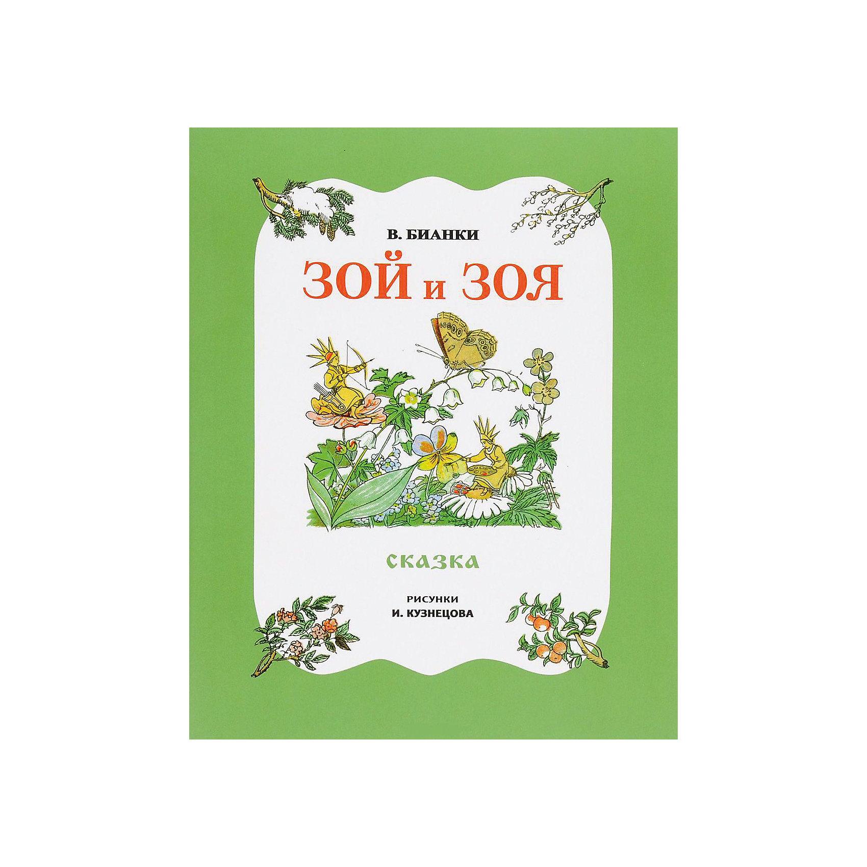 Сказка Зой и Зоя, В. БианкиЗой и Зоя.Сказка, В. Бианки – эта красочно иллюстрированная книга расскажет малышу о временах года, о животных и растениях средней полосы.<br>«Зой и Зоя» – это чудесная сказка, о двух крошечных человечках, которые работают солнечными зайчиками. Они круглый год помогают людям, зверям, птицам, растениям. Например, в январе они напоминают белощекой синице, что ей пора в город, петь первые песни; в феврале лечат обмороженные в лютый мороз лапки белочки; в марте – пробивают наст; в апреле – летают за жаворонками и скворцами, тормошат сонных мух, жуков, паучков; в мае – собирают целебные травы и цветы и т.д. Сказка состоит из 12 рассказов, посвященных 12 месяцам года. Чтение доставит необыкновенное удовольствие, так как сказка написана прекрасным, певучим русским языком. Все развороты сопровождаются красочными полностраничными иллюстрациями, которые органично дополняют авторский текст. Для чтения взрослыми детям.<br><br>Дополнительная информация:<br><br>- Автор: Бианки Виталий Валентинович<br>- Художник: Кузнецов И. А.<br>- Издательство: Облака, 2015 г.<br>- Тип обложки: мягкий переплет (крепление скрепкой или клеем)<br>- Иллюстрации: цветные<br>- Количество страниц: 28 (офсет)<br>- Размер: 275x215x3 мм.<br>- Вес: 138 гр.<br><br>Книгу Зой и Зоя. Сказка, В. Бианки можно купить в нашем интернет-магазине.<br><br>Ширина мм: 215<br>Глубина мм: 3<br>Высота мм: 275<br>Вес г: 138<br>Возраст от месяцев: -2147483648<br>Возраст до месяцев: 2147483647<br>Пол: Унисекс<br>Возраст: Детский<br>SKU: 4916598