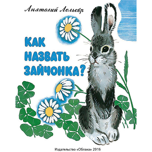 Как назвать зайчонка?, А. ЛельеврСказки<br>Как назвать зайчонка?, А. Лельевр - это сборник небольших, поучительных сказок.<br>В книге «Как назвать зайчонка?» собраны три веселых и поучительных сказки, написанных известным писателем Анатолием Владимировичем Лельевром. Первая сказка - о маме-зайчихе, которая долго выбирала имя для своего сынишки, и три раза это имя меняла. Вторая история - о добром и щедром зайце, разделившем вкуснейший калач с другими зверями. Третья, о хитром хорьке, нарядившемся волком, и заставившем весь лесной люд работать на себя. И только глазастый заяц разоблачил обманщика. Сказки мягко и ненавязчиво учат детей честности и доброте. Красочные иллюстрации к книге выполнены членом Московского Союза Художников Манухиным Ярославом Николаевичем. Для чтения взрослыми детям.<br><br>Дополнительная информация:<br><br>- Автор: Лельевр Анатолий Владимирович<br>- Художник: Манухин Ярослав Николаевич<br>- Издательство: Облака, 2016 г.<br>- Тип обложки: мягкий переплет (крепление скрепкой или клеем)<br>- Иллюстрации: цветные<br>- Количество страниц: 20 (офсет)<br>- Размер: 275x217x3 мм.<br>- Вес: 110 гр.<br><br>Книгу Как назвать зайчонка?, А. Лельевр можно купить в нашем интернет-магазине.<br><br>Ширина мм: 217<br>Глубина мм: 3<br>Высота мм: 275<br>Вес г: 110<br>Возраст от месяцев: -2147483648<br>Возраст до месяцев: 2147483647<br>Пол: Унисекс<br>Возраст: Детский<br>SKU: 4916599