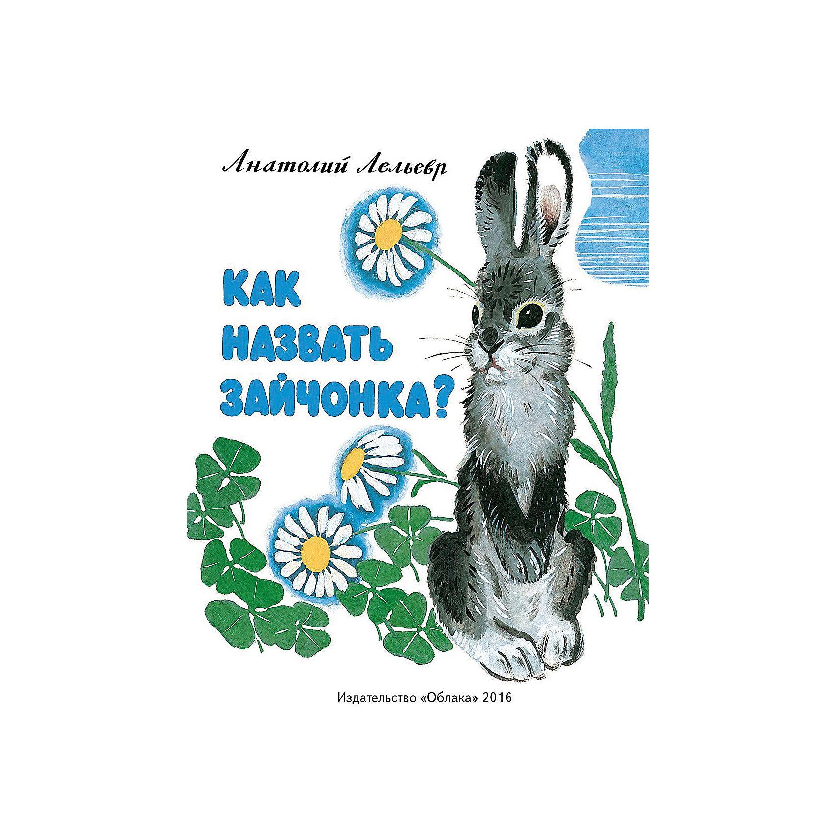 Как назвать зайчонка?, А. ЛельеврСказки, рассказы, стихи<br>Как назвать зайчонка?, А. Лельевр - это сборник небольших, поучительных сказок.<br>В книге «Как назвать зайчонка?» собраны три веселых и поучительных сказки, написанных известным писателем Анатолием Владимировичем Лельевром. Первая сказка - о маме-зайчихе, которая долго выбирала имя для своего сынишки, и три раза это имя меняла. Вторая история - о добром и щедром зайце, разделившем вкуснейший калач с другими зверями. Третья, о хитром хорьке, нарядившемся волком, и заставившем весь лесной люд работать на себя. И только глазастый заяц разоблачил обманщика. Сказки мягко и ненавязчиво учат детей честности и доброте. Красочные иллюстрации к книге выполнены членом Московского Союза Художников Манухиным Ярославом Николаевичем. Для чтения взрослыми детям.<br><br>Дополнительная информация:<br><br>- Автор: Лельевр Анатолий Владимирович<br>- Художник: Манухин Ярослав Николаевич<br>- Издательство: Облака, 2016 г.<br>- Тип обложки: мягкий переплет (крепление скрепкой или клеем)<br>- Иллюстрации: цветные<br>- Количество страниц: 20 (офсет)<br>- Размер: 275x217x3 мм.<br>- Вес: 110 гр.<br><br>Книгу Как назвать зайчонка?, А. Лельевр можно купить в нашем интернет-магазине.<br><br>Ширина мм: 217<br>Глубина мм: 3<br>Высота мм: 275<br>Вес г: 110<br>Возраст от месяцев: -2147483648<br>Возраст до месяцев: 2147483647<br>Пол: Унисекс<br>Возраст: Детский<br>SKU: 4916599