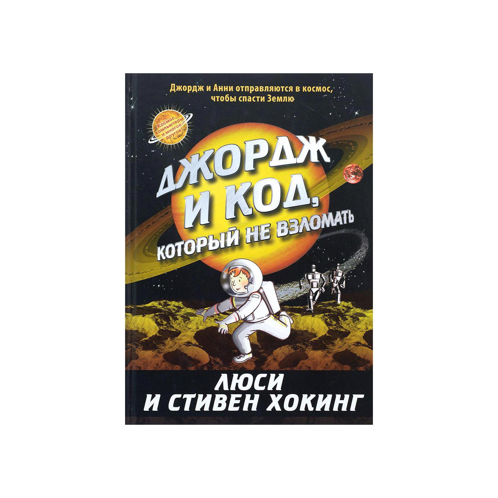 Джордж и код,который не взломать, Л. и С. ХокингДжордж и код,который не взломать, Л. и С. Хокинг – это история о невероятных космических приключениях Джорджа и Анни.<br>«Джордж и код, который не взломать» - это четвертая книга о приключениях Джорджа в космосе, написанная астрофизиком, гениальным пропагандистом науки Стивеном Хокингом и его дочерью, научным журналистом Люси Хокинг. На летних каникулах Джордж и Анни мечтают о новых путешествиях в космос. А тем временем на Земле разворачиваются совершенно невероятные события: банкоматы плюются деньгами, товары раздаются бесплатно, полки магазинов пустеют, начинаются грабежи, разбои, хаос. Теле- и радиовещание прерываются странными сообщениями... Что происходит? Неужели неведомый? сверхмощный? компьютер взломал все остальные компьютеры планеты?! Чтобы спасти мир, Джордж и Анни отправляются на встречу с космическими роботами-злодеями. В книге, написанной простым и понятным для детского восприятия языком, излагается научная информация, основные понятия и законы физики, и самые последние новости из области космических исследований. Захватывающий сюжет и простота, с которой Стивен и Люси Хокинг рассказывают о сложных вещах, способны пробудить живой интерес к науке. Для среднего школьного возраста.<br><br>Дополнительная информация:<br><br>- Авторы: Хокинг Люси, Хокинг Стивен <br>- Художник: Парсонс Гарри<br>- Переводчик: Канищева Е. Д.<br>- Редактор: Сурдин В. Г.<br>- Издательство: Розовый жираф, 2016 г.<br>- Серия: Джордж<br>- Тип обложки: 7Б - твердая (плотная бумага или картон)<br>- Иллюстрации: черно-белые, цветные<br>- Количество страниц: 352 (офсет)<br>- Размер: 222x161x29 мм.<br>- Вес: 716 гр.<br><br>Книгу «Джордж и код,который не взломать», Л. и С. Хокинг можно купить в нашем интернет-магазине.<br><br>Ширина мм: 161<br>Глубина мм: 29<br>Высота мм: 222<br>Вес г: 716<br>Возраст от месяцев: 72<br>Возраст до месяцев: 2147483647<br>Пол: Унисекс<br>Возраст: Детский<br>SKU: 4916609