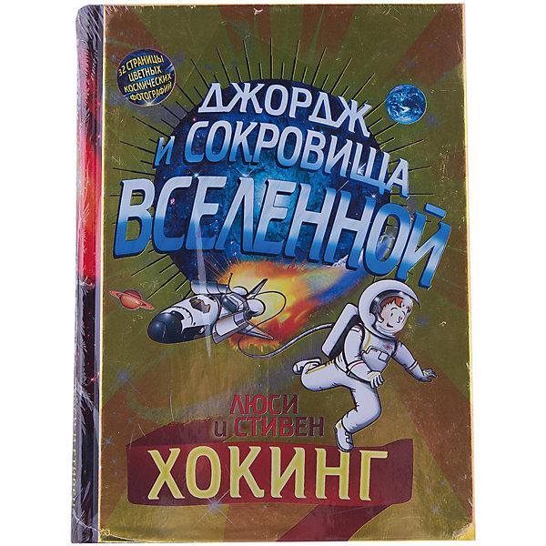 Джордж и сокровища вселенной, Л. и С. ХокингДетские энциклопедии<br>Джордж и сокровища вселенной, Л. и С. Хокинг – это история о невероятных космических приключениях Джорджа и Анни.<br>«Джордж и сокровища вселенной» - это вторая книга о приключениях Джорджа, написанная астрофизиком, гениальным пропагандистом науки Стивеном Хокингом и его дочерью, научным журналистом Люси Хокинг. Анни срочно требуется помощь ее лучшего друга Джорджа. Робот, которого отец Анни, ученый-космолог Эрик, отправил, на Марс, ведет себя очень странно; к тому же Анни обнаружила в папином суперкомпьютере в высшей степени загадочное письмо... Неужели это послание от инопланетян? Есть ли во вселенной кто-то, кроме нас? Как отыскать в космосе планету, пригодную для жизни? Разобраться во всем этом непросто. Но Джордж, Анни и их новый друг Эммет не теряют надежды найти ответы на свои вопросы. В этой живой и весёлой книге, написанной простым и понятным для детского восприятия языком, собрано много удивительных фактов и новейших данных о нашей Вселенной, а также научные очерки, написанные лучшими учеными нашего времени. Захватывающий сюжет и простота, с которой авторы рассказывают о сложных вещах, способны пробудить живой интерес к науке. Книга дополнена 32 цветными космическими фотографиями. Для среднего школьного возраста.<br><br>Дополнительная информация:<br><br>- Авторы: Хокинг Люси, Хокинг Стивен <br>- Художник: Парсонс Гарри<br>- Переводчик: Канищева Е. Д.<br>- Редактор: Сурдин В. Г.<br>- Издательство: Розовый жираф, 2016 г.<br>- Серия: Джордж<br>- Жанр: Человек. Земля. Вселенная<br>- Тип обложки: 7Бц - твердая, целлофанированная (или лакированная)<br>- Оформление: ляссе<br>- Иллюстрации: черно-белые, цветные<br>- Количество страниц: 352 (офсет)<br>- Размер: 215x155x27 мм.<br>- Вес: 738 гр.<br><br>Книгу Джордж и сокровища вселенной, Л. и С. Хокинг можно купить в нашем интернет-магазине.<br>Ширина мм: 155; Глубина мм: 27; Высота мм: 215; Вес г: 738; Возраст от месяцев: 72; Возраст до месяцев: 214