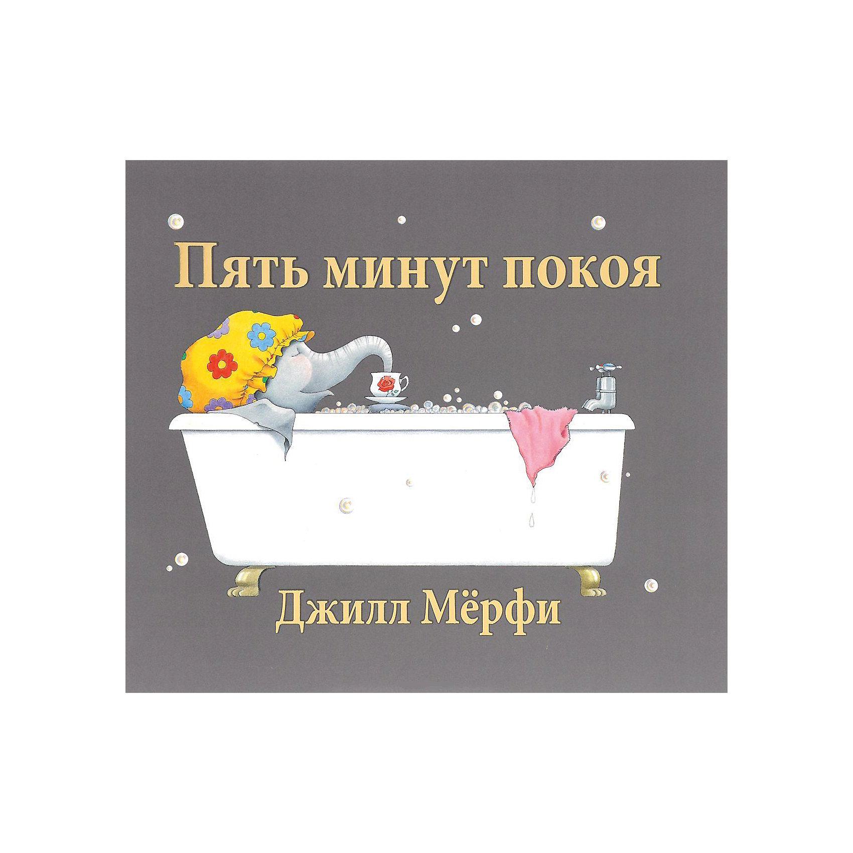 Пять минут покоя, Дж. МёрфиПять минут покоя, Дж. Мёрфи – это увлекательная красочно иллюстрированная книга.<br>Маме трех непоседливых слонят так хочется понежиться в горячей душистой ванне с чашечкой чая. Она заслужила хоть немного покоя! Вот только дети не хотят расстаться с любимой мамой даже на пять минут. Мама Слониха дошла до ванной комнаты, открыла кран, наполнила ванну, вылила туда добрые полфлакона с пеной и блаженно расслабилась в горячей душистой воде. Но тут пришёл старший сын с флейтой, и сыграл «Спи, моя радость, усни» три с половиной раза, затем явилась дочь и потребовала послушать, как она читает (под «Красную Шапочку» мама чуть подремала), а вскоре подоспел и младшенький, да не с пустыми руками. «Это тебе!» — сказал он и щедрым жестом бросил все свои игрушечные сокровища в ванну… История о славном слоновьем семействе завоевала сердца читателей сразу же после выхода в свет. Журнал Parent`s назвал ее «Лучшей книгой для детей». За тридцать лет, прошедших с первой публикации, было продано более миллиона экземпляров этой чудесной книжки, и она по-прежнему остается очень актуальной. Секрет в том, что она одинаково нравится и детям, и их мамам: и те, и другие узнают в персонажах самих себя. Для детей дошкольного возраста.<br><br>Дополнительная информация:<br><br>- Автор: Мерфи Джилл<br>- Художник: Мерфи Джилл<br>- Переводчик: Ремез Анна Александровна<br>- Издательство: Поляндрия, 2016 г.<br>- Тип обложки: 7Б - твердая (плотная бумага или картон)<br>- Оформление: тиснение золотом<br>- Иллюстрации: цветные<br>- Количество страниц: 32 (офсет)<br>- Размер: 240x276x9 мм.<br>- Вес: 452 гр.<br><br>Книгу «Пять минут покоя», Дж. Мёрфи можно купить в нашем интернет-магазине.<br><br>Ширина мм: 276<br>Глубина мм: 9<br>Высота мм: 240<br>Вес г: 452<br>Возраст от месяцев: -2147483648<br>Возраст до месяцев: 2147483647<br>Пол: Унисекс<br>Возраст: Детский<br>SKU: 4916613