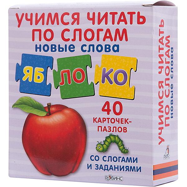 Обучающие карточки-пазлы Учимся читать по слогам: Новые словаОбучающие карточки<br><br>Ширина мм: 142; Глубина мм: 134; Высота мм: 44; Вес г: 514; Возраст от месяцев: 36; Возраст до месяцев: 72; Пол: Унисекс; Возраст: Детский; SKU: 4923062;