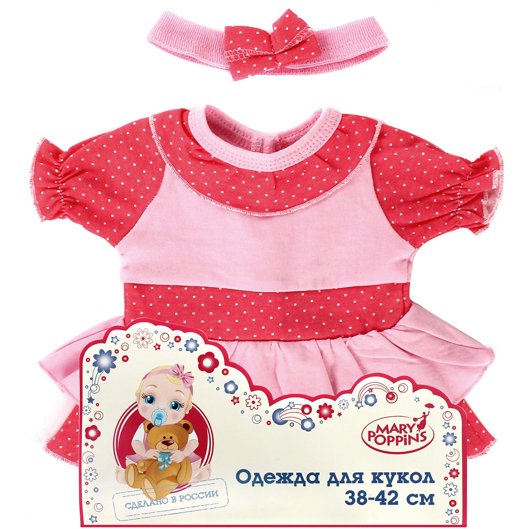 Одежда для куклы 42 см, платье с повязкой, Mary Poppins, в ассортиментеОдежда для куклы 42 см, платье с повязкой, в ассортименте от популярного российского бренда кукол и аксессуаров Mary Poppins (Мэри Поппинс). Интересный и яркий набор с нежным платьем и повязкой на голову, которые прекрасно сочетаются друг с другом, подойдет всем куклам длиной 42 см. Маленькая мама может теперь менять одежду своим деткам или даже стирать ее в игрушечной машине. Играя с куклами дети познают человека, как с физиологической, так и с стороны общения между людьми, развивается моторика рук, внимание, воображение, такие игры положительно влияют на психологическое развитие. <br><br>Дополнительная информация:<br><br>- В комплект входит: платье с повязкой<br>- Материал: текстиль<br><br>Внимание! Одежда для куклы 42 см, платье с повязкой поставляется в разных цветовых вариантах. К сожалению, заранее выбрать определенный цвет нельзя. При заказе двух платьев с повязкой возможно получение одинаковых.<br><br>Одежду для куклы 42 см, платье с повязкой, в ассортименте, Mary Poppins (Мэри Поппинс) можно купить в нашем интернет-магазине.<br><br>Подробнее:<br>• Для детей в возрасте: от 3 до 10 лет<br>• Номер товара: 4925574<br>Страна производитель: Китай<br><br>Ширина мм: 180<br>Глубина мм: 10<br>Высота мм: 260<br>Вес г: 27<br>Возраст от месяцев: 36<br>Возраст до месяцев: 120<br>Пол: Женский<br>Возраст: Детский<br>SKU: 4925574