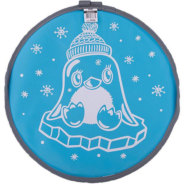 Ледянка Пингвин голубойЛедянки<br>Ледянка Пингвин голубой ? незаменимый аксессуар для зимних прогулок от отечественного торгового бренда Ника. Ледянка выполнена из экологически безопасных материалов и красителей: верхняя часть изготовлена из винила, который обладает водоотталкивающими свойствами, нижняя часть – из автотента, который характеризуется высокими скользящими свойствами и прочностью. Мягкость ледянке придает поролон. Выполнено изделие в форме круга с удобной прочной ручкой. У ледянок яркий красочный дизайн. <br><br>Дополнительная информация:<br><br>- Вид игр: подвижные игры<br>- Предназначение: для прогулок в зимний период<br>- Материал: поролон, винил, автотент<br>- Цвет: голубой, белый, серый<br>- Вес: 200 г <br>- Пол: для мальчика/для девочки<br>- Особенности ухода: ледянки можно мыть в теплой мыльной воде<br><br>Подробнее:<br><br>• Для детей в возрасте: от 3 лет <br>• Страна производитель: Россия<br>• Торговый бренд: Ника<br><br>Ледянки Пингвин голубой можно купить в нашем интернет-магазине.<br>Ширина мм: 390; Глубина мм: 185; Высота мм: 390; Вес г: 185; Возраст от месяцев: -2147483648; Возраст до месяцев: 2147483647; Пол: Мужской; Возраст: Детский; SKU: 4935340;